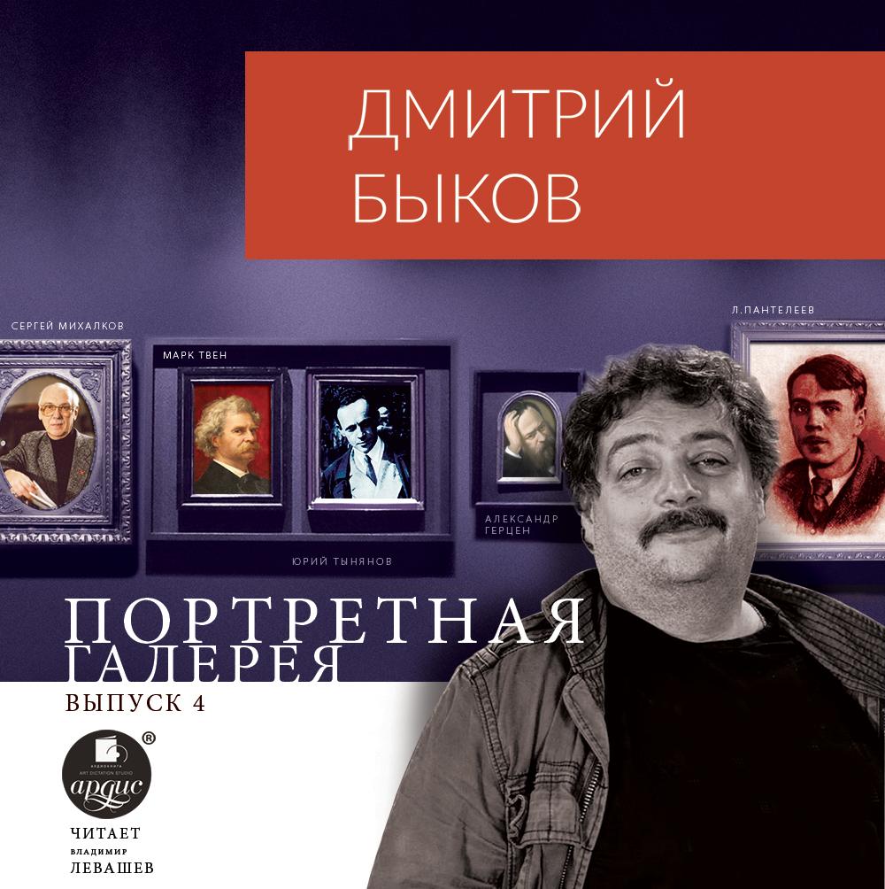 Дмитрий Быков Портретная галерея. Выпуск 4