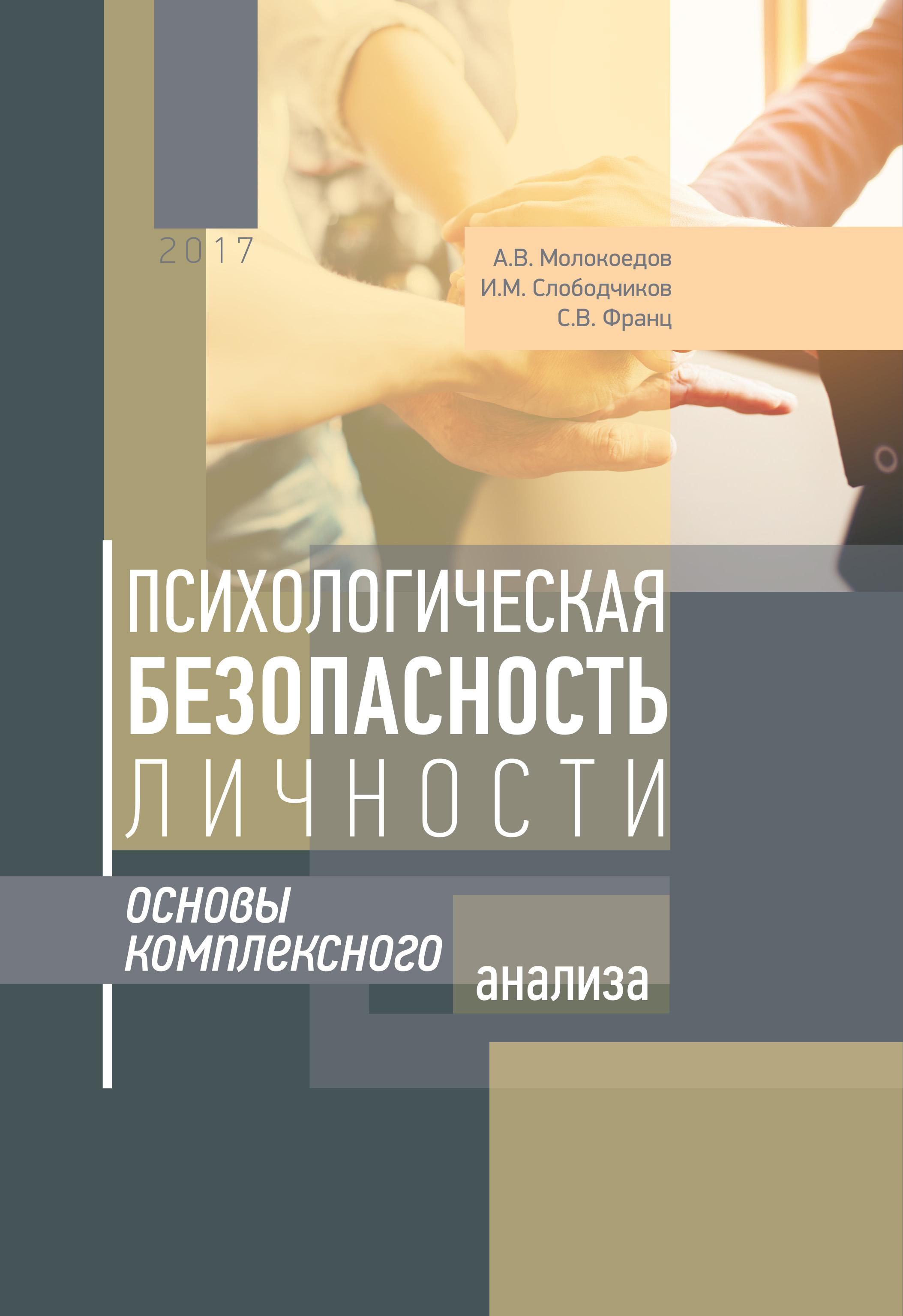 Андрей Молокоедов Психологическая безопасность личности. Основы комплексного анализа безопасность