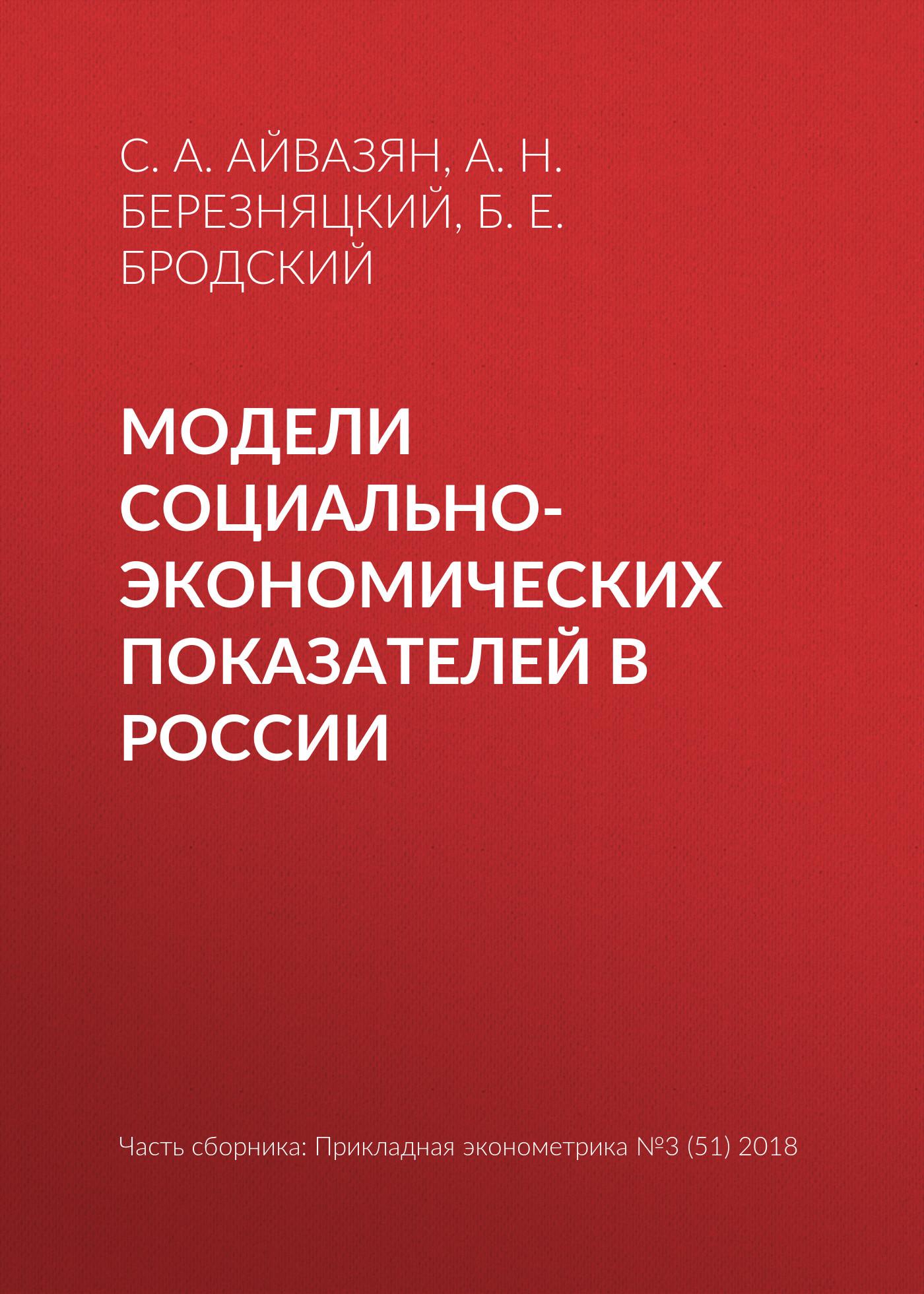 С. А. Айвазян Модели социально-экономических показателей в России