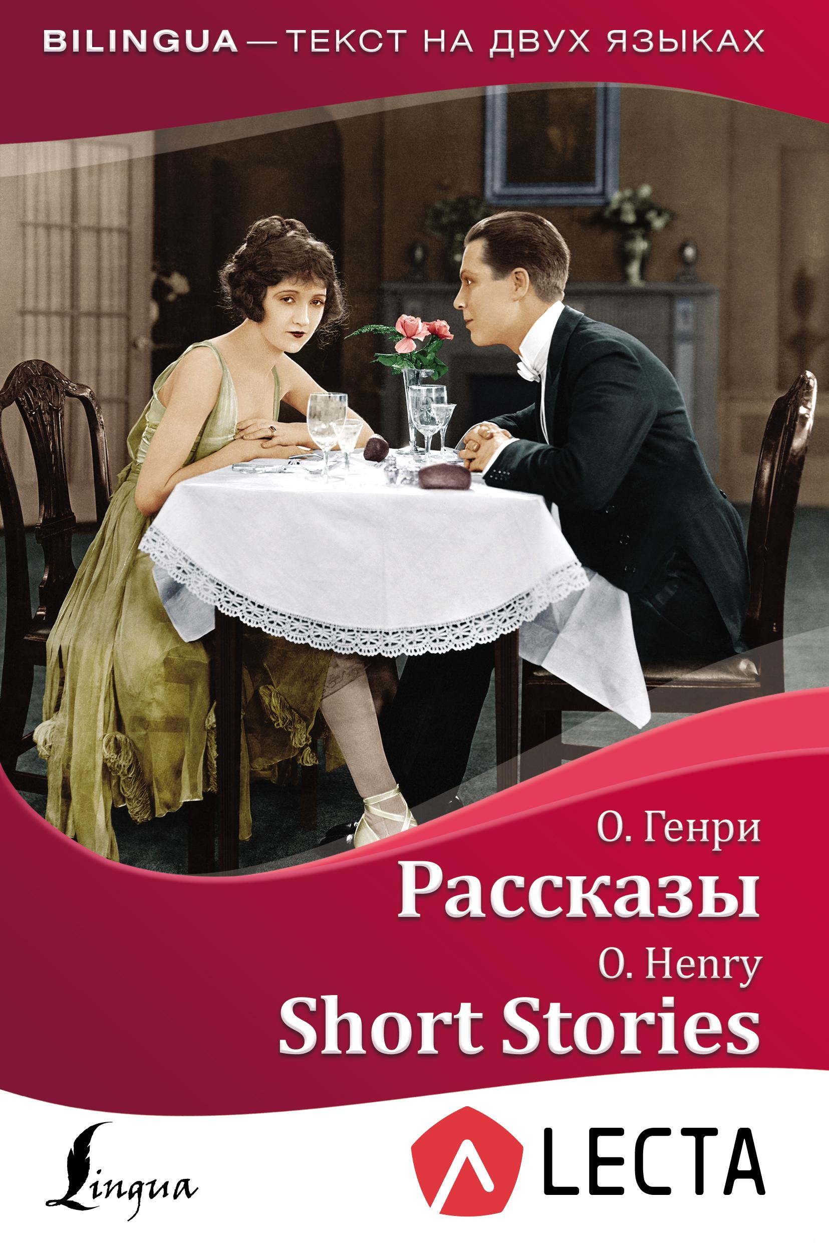 Рассказы / Short Stories (+ аудиоприложение LECTA)