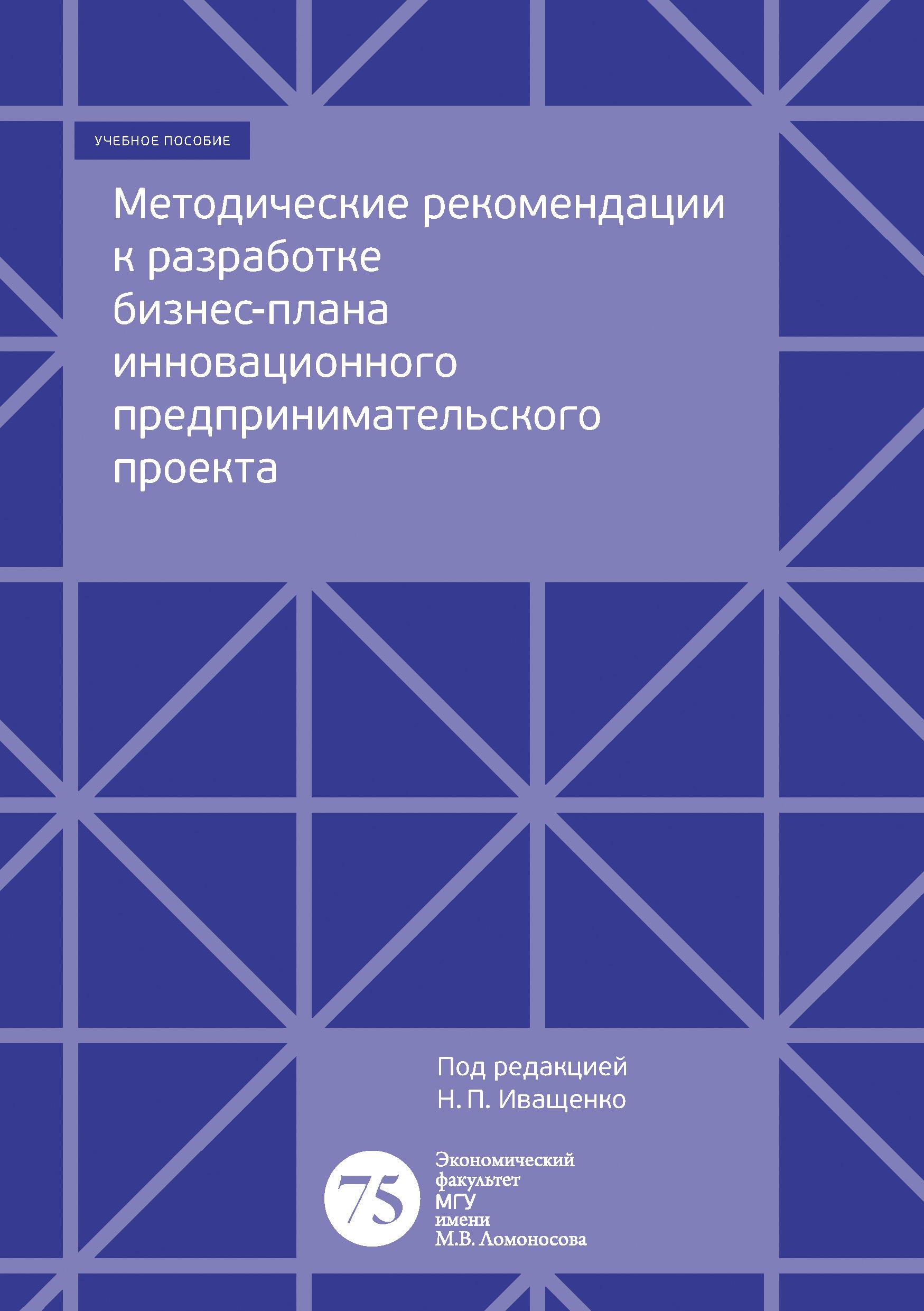Коллектив авторов Методические рекомендации к разработке бизнес-плана инновационного предпринимательского проекта