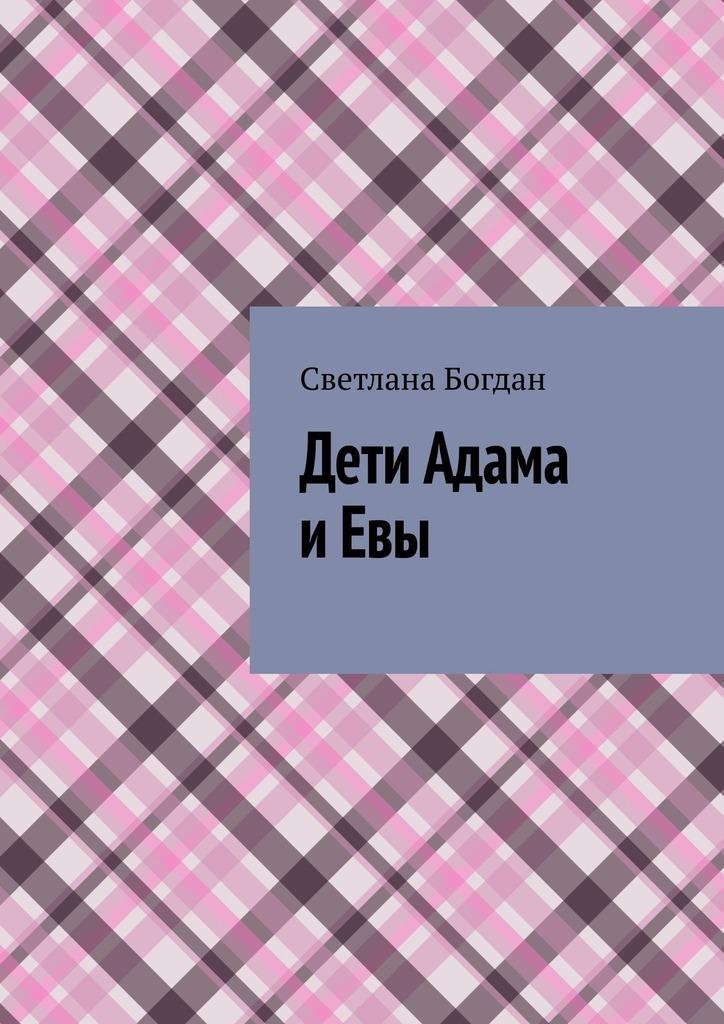 Светлана Богдан Дети Адама и Евы