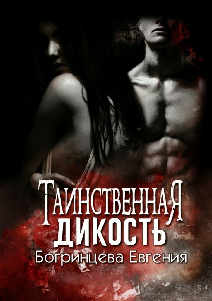 Евгения Богринцева Таинственная дикость футболка обычную девушку так не назовут