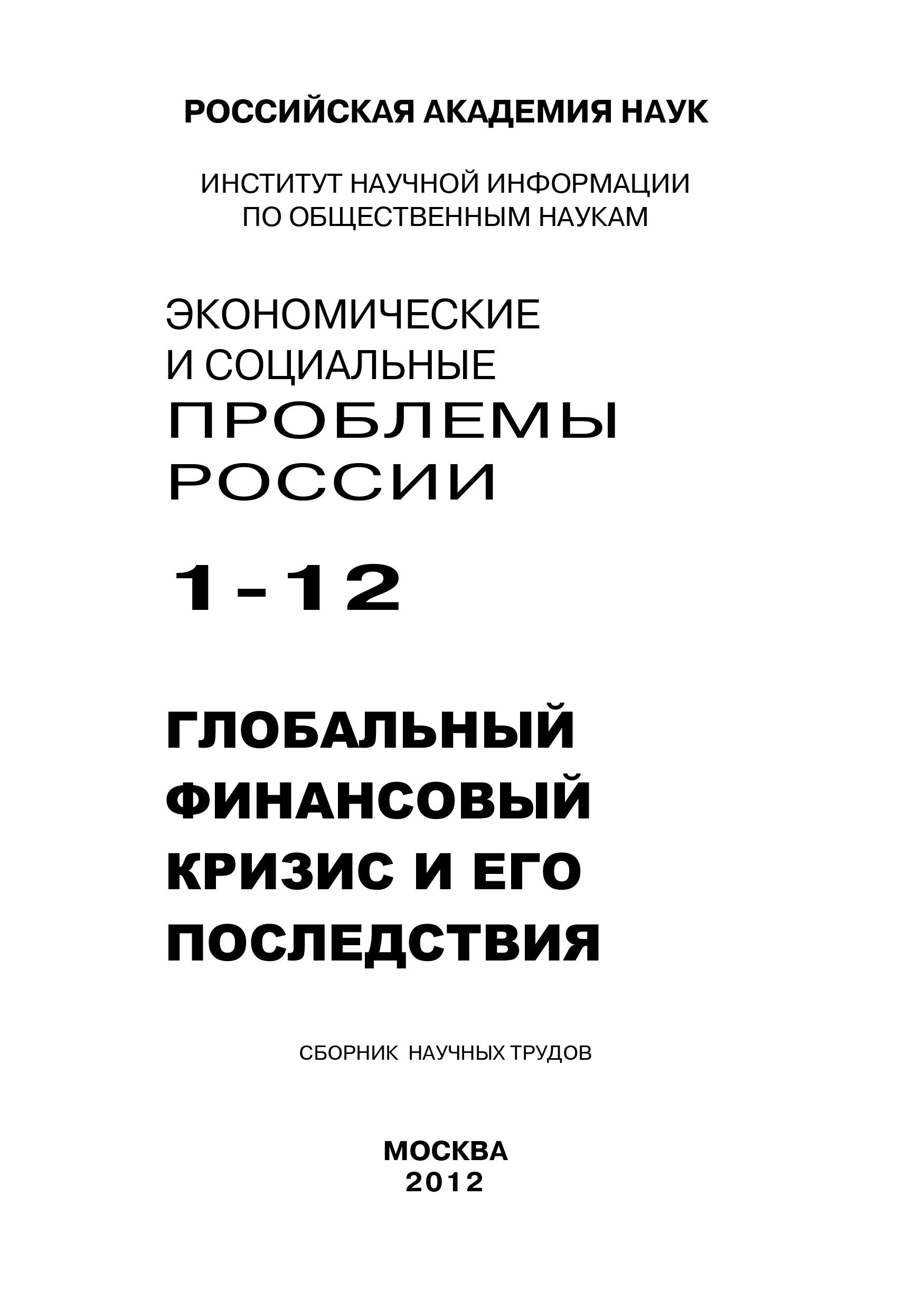 Коллектив авторов Экономические и социальные проблемы России №1 / 2012 цена и фото