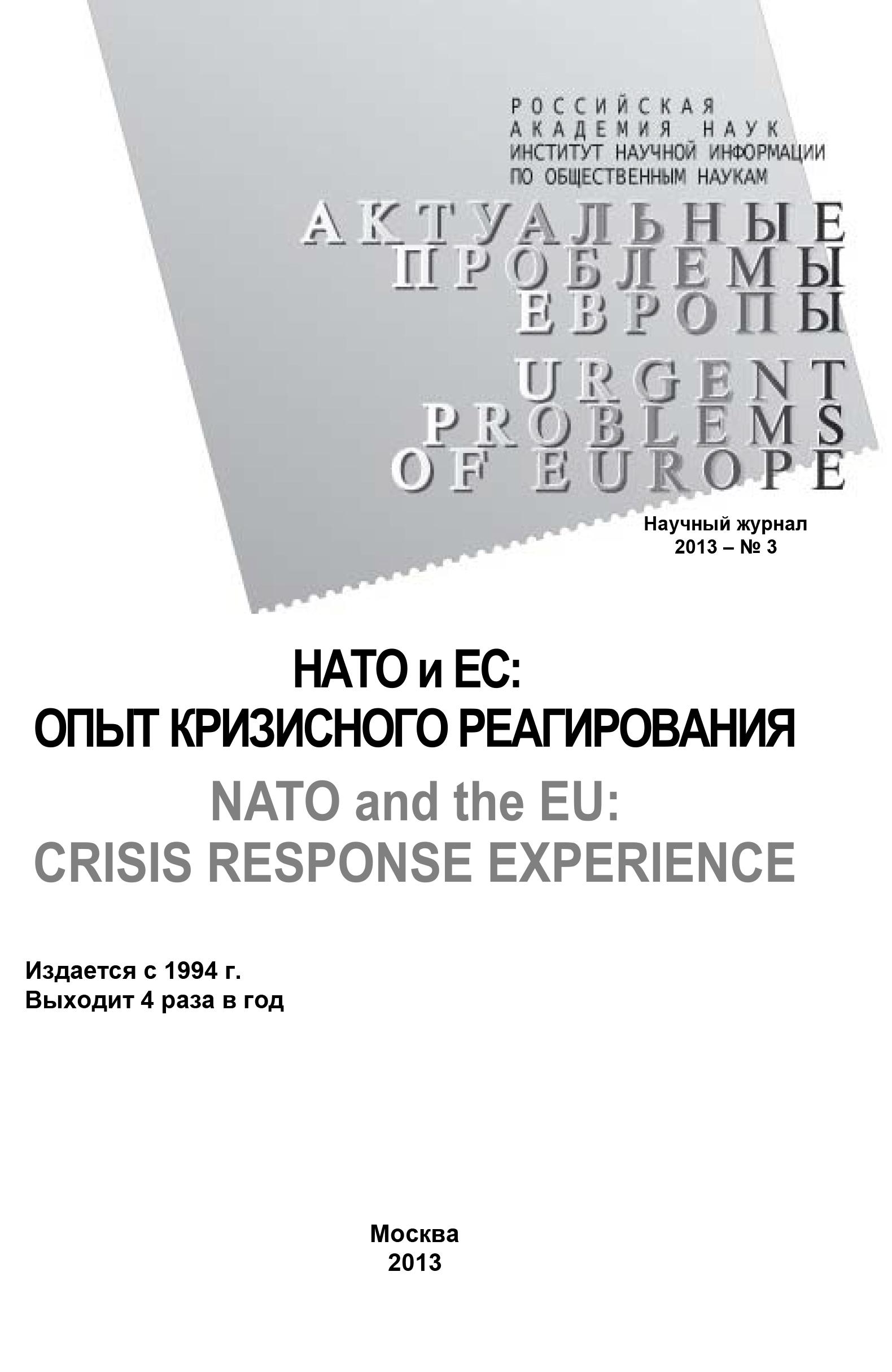 Актуальные проблемы Европы №4 / 2012
