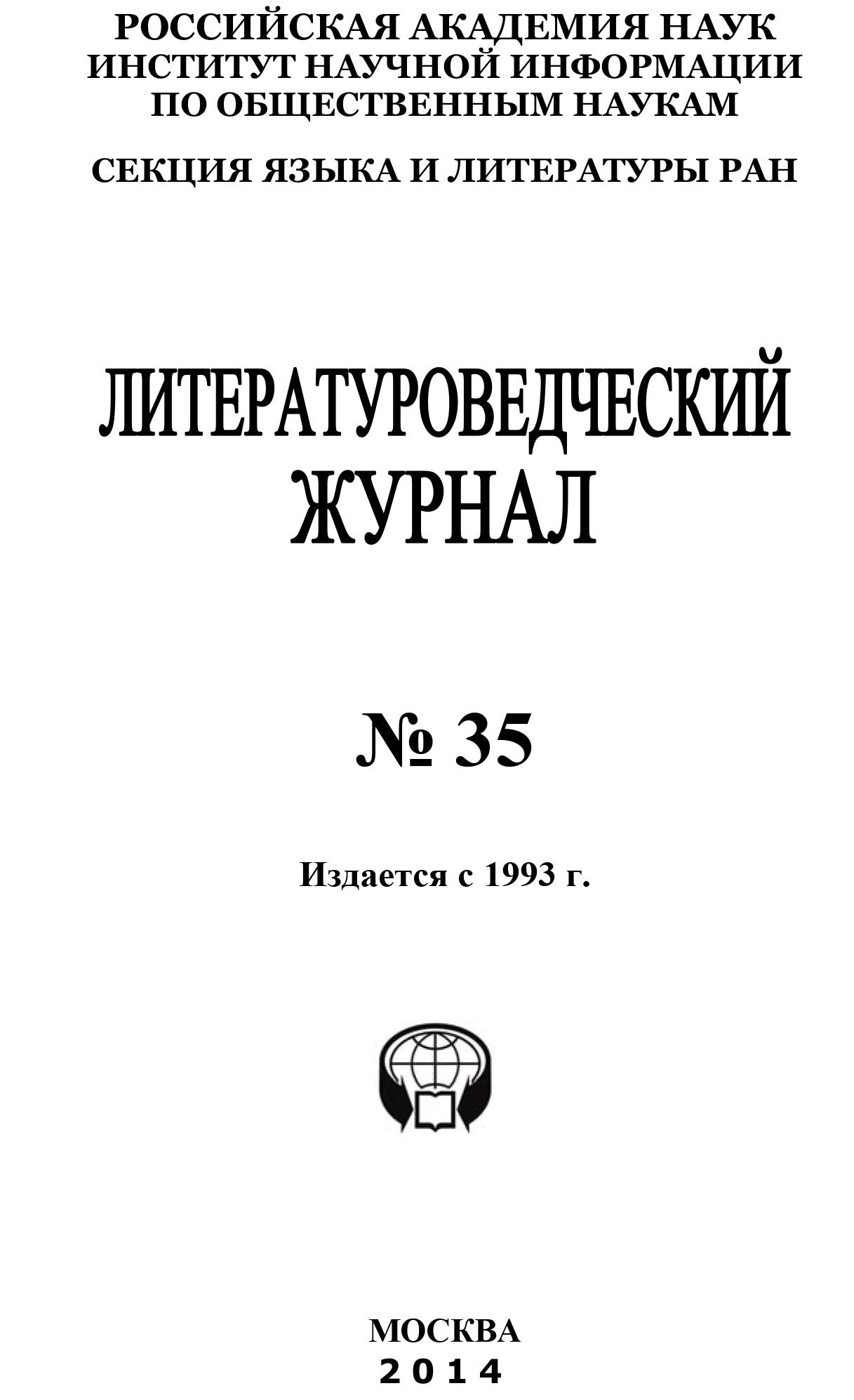 Литературоведческий журнал №35 / 2014