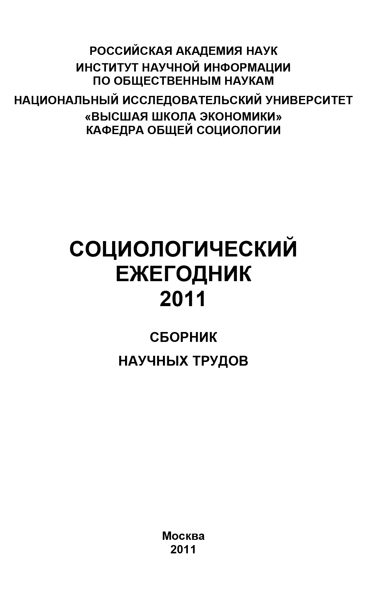 Коллектив авторов Социологический ежегодник 2011 коллектив авторов проблемы и перспективы реализации билингвизма в техническом вузе