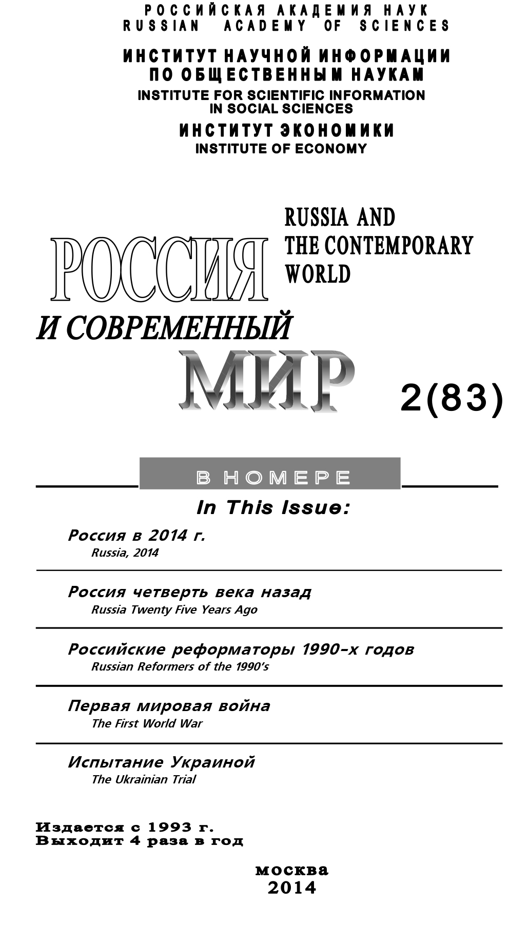 Юрий Игрицкий Россия и современный мир №2 / 2014 балетки spectra