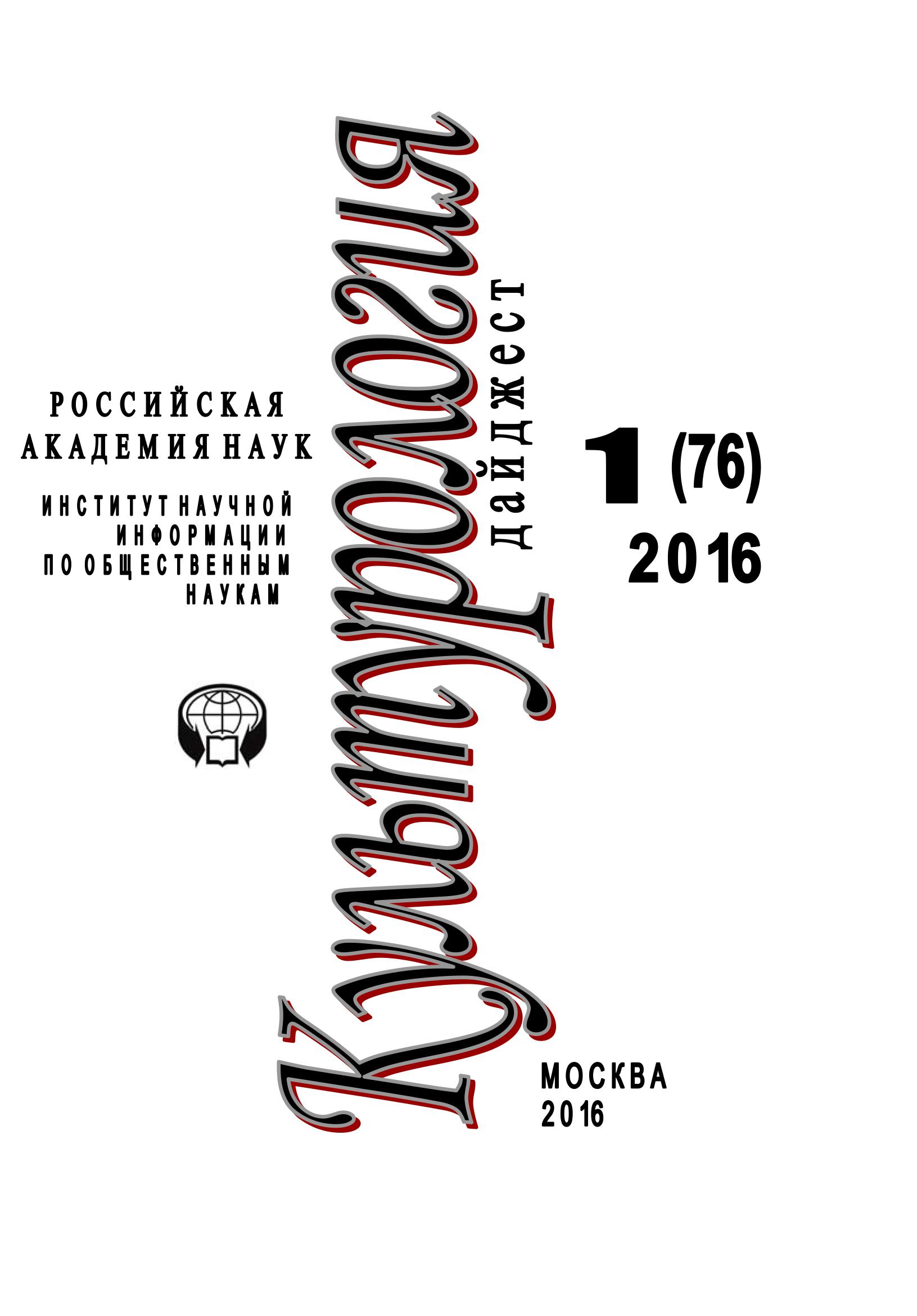 Ирина Галинская Культурология. Дайджест №1 / 2016