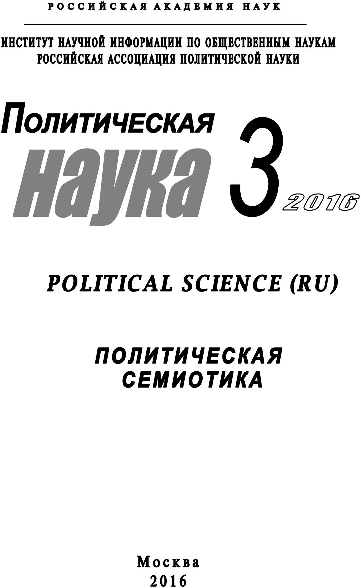 Коллектив авторов Политическая наука №3 / 2016. Политическая семиотика коллектив авторов политическая наука 4 2017 субнациональное измерение политики