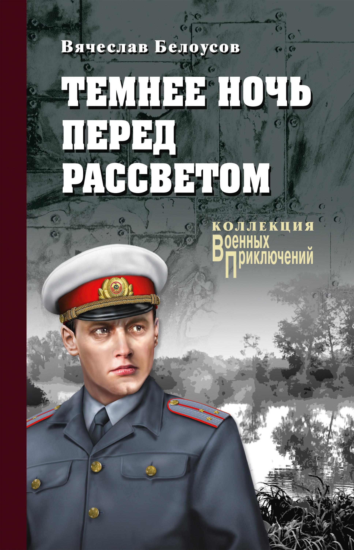 Вячеслав Белоусов / Темнее ночь перед рассветом