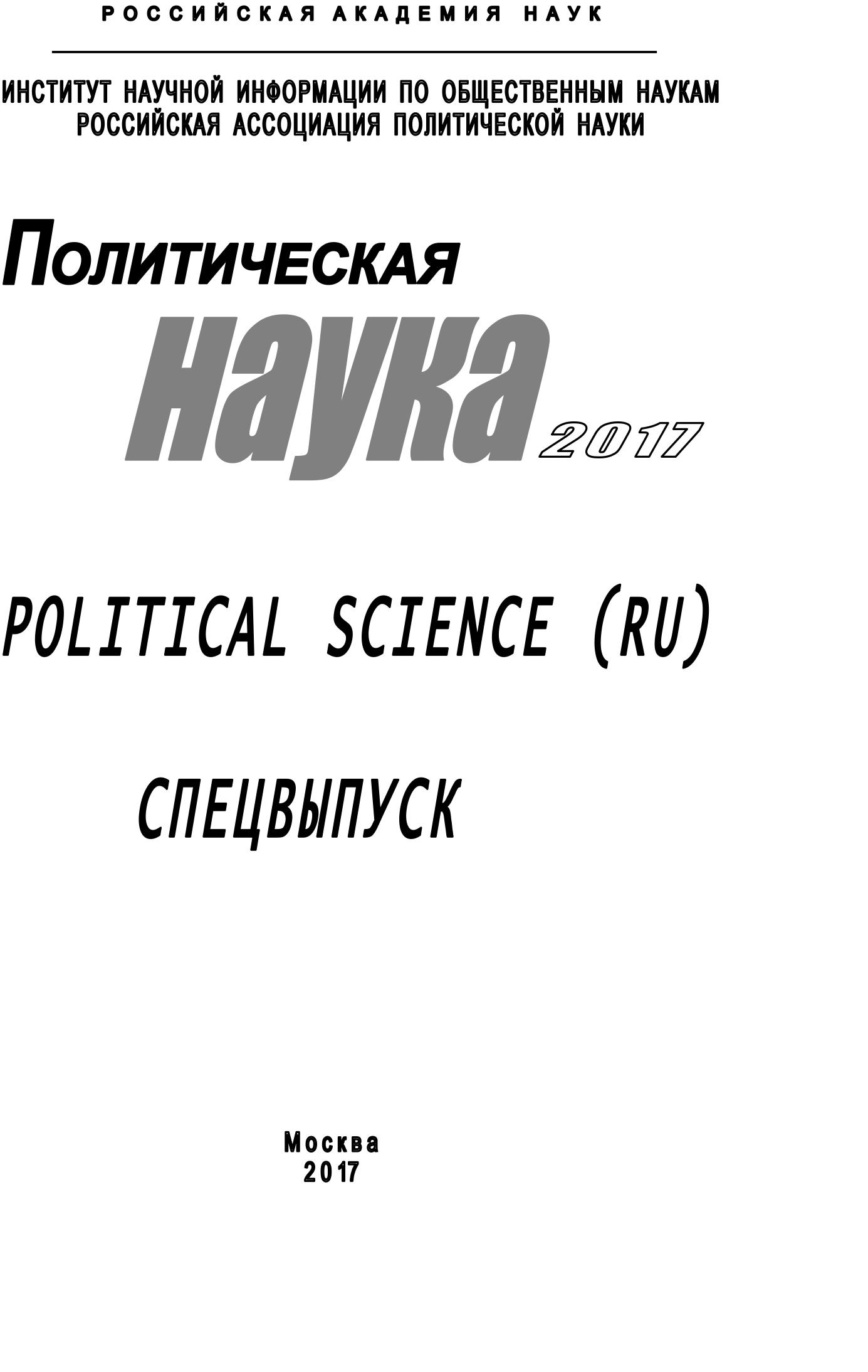 Коллектив авторов Политическая наука. 2017. Спецвыпуск коллектив авторов политическая наука 4 2017 субнациональное измерение политики