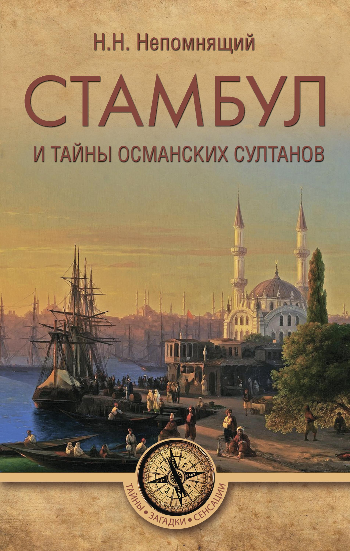 Николай Непомнящий Стамбул и тайны османских султанов цена