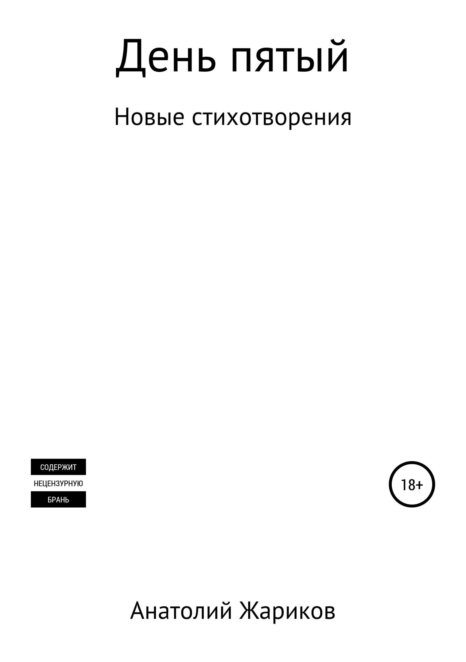 Анатолий Жариков День пятый анатолий левенчук визуальное мышление доклад о том почему им нельзя обольщаться