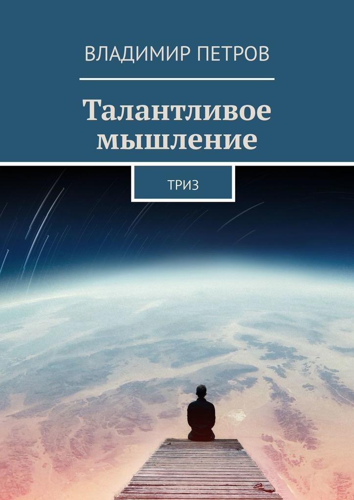 Владимир Петров Талантливое мышление. ТРИЗ