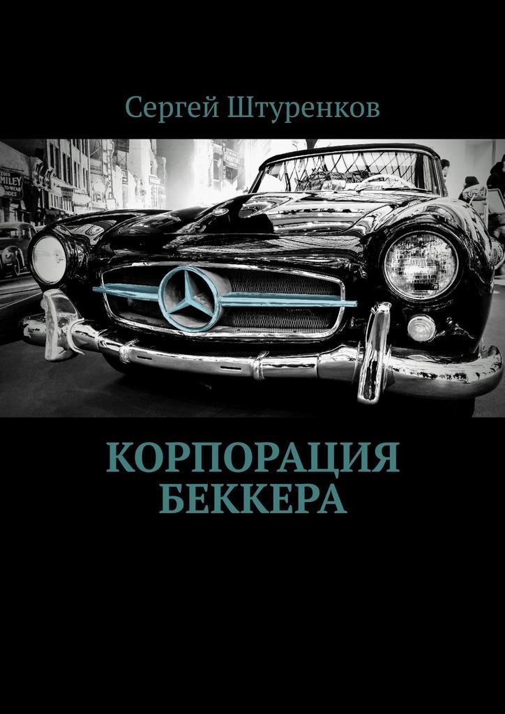 Сергей Сергеевич Штуренков Корпорация Беккера цены