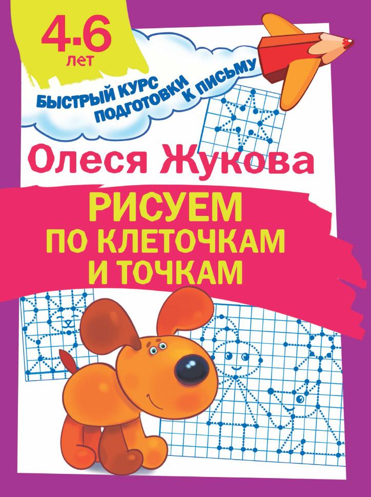 Олеся Жукова Рисуем по клеточкам и точкам жукова олеся станиславовна леонова зоя леонидовна рисуем пальчиками