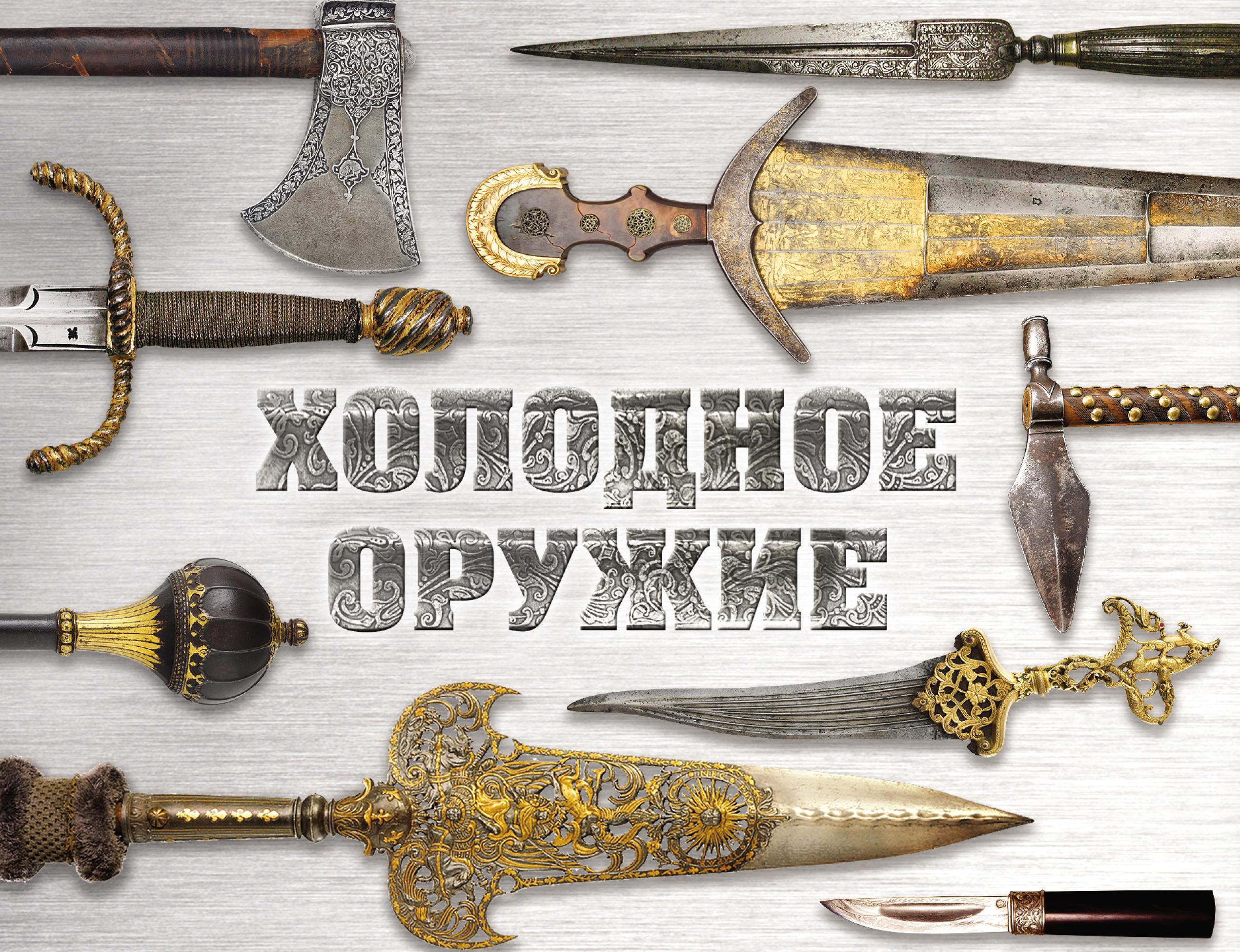 Вячеслав Волков Холодное оружие мира