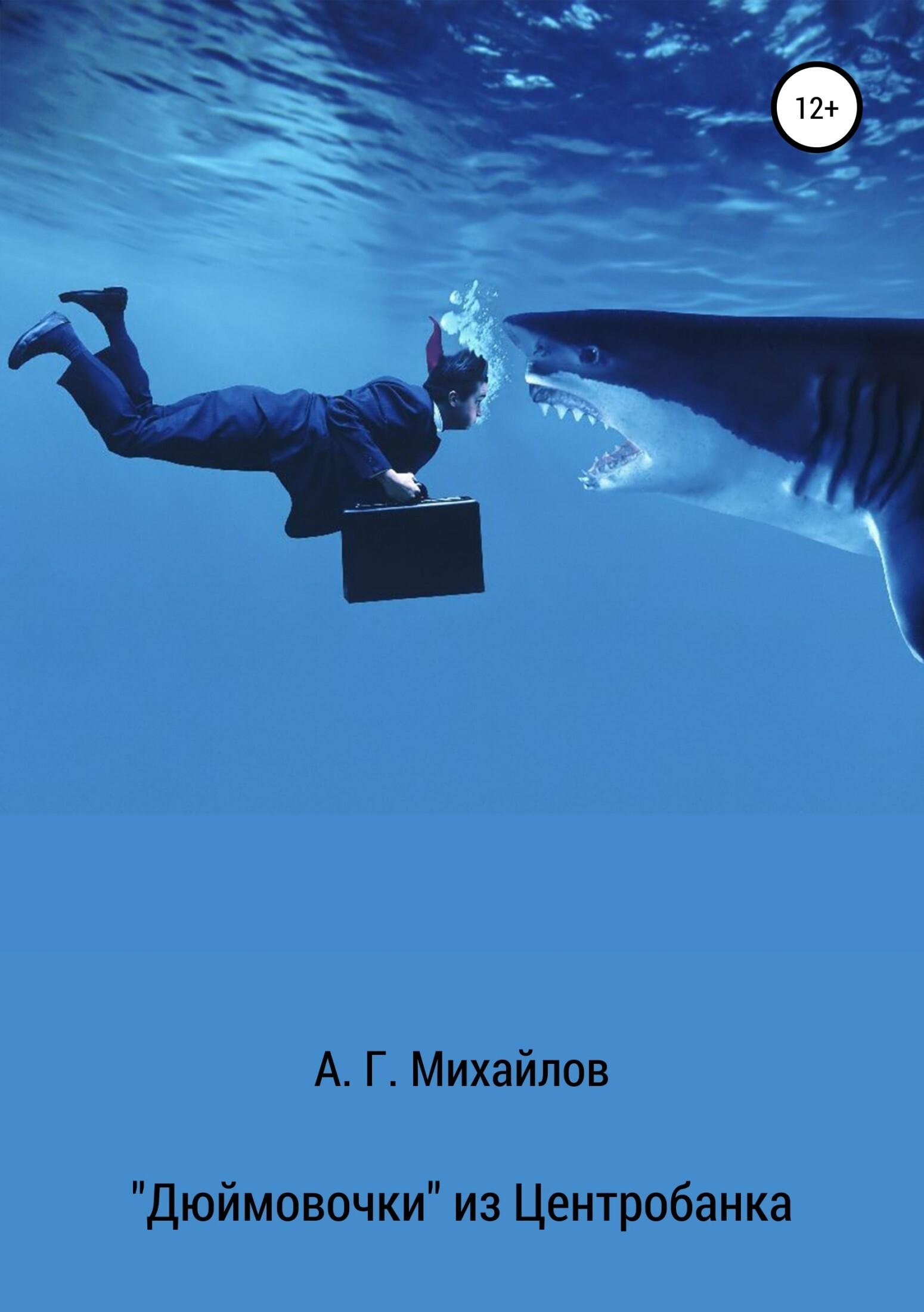 фото обложки издания «Дюймовочки» из Центробанка