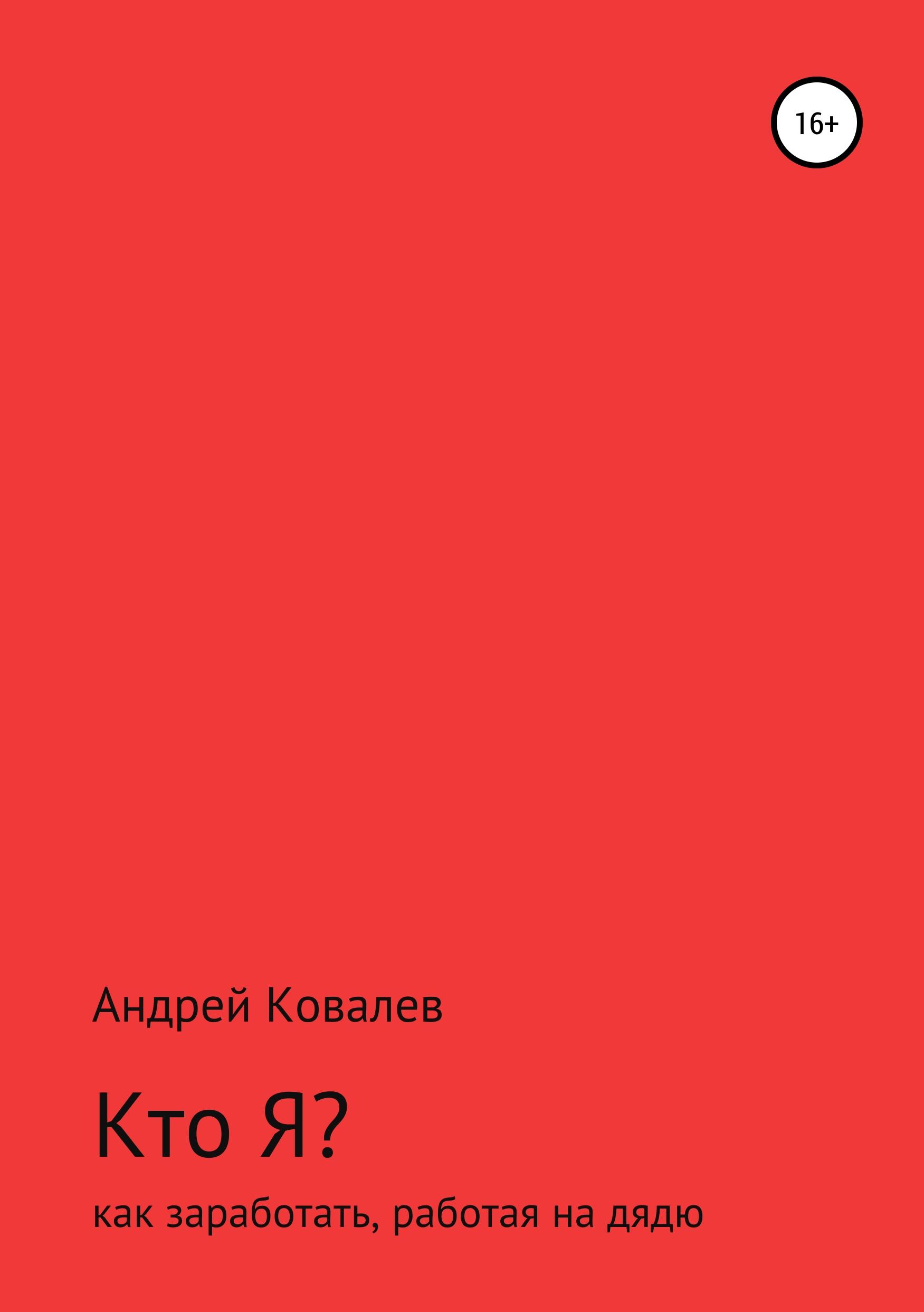 Обложка книги. Автор - Андрей Ковалев