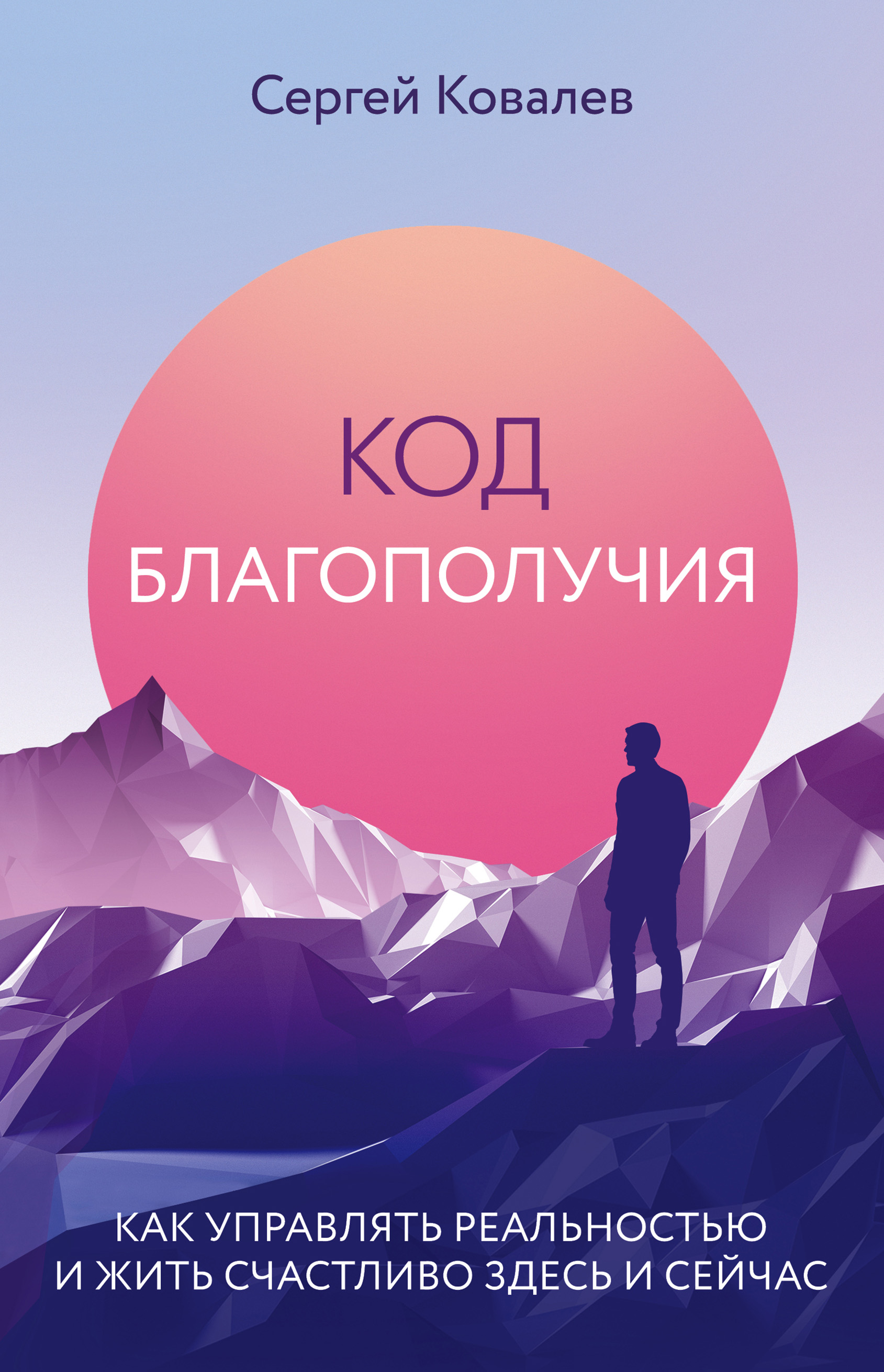 Сергей Ковалев Код благополучия робин шарма великая книга успеха и счастья от монаха который продал свой феррари сборник