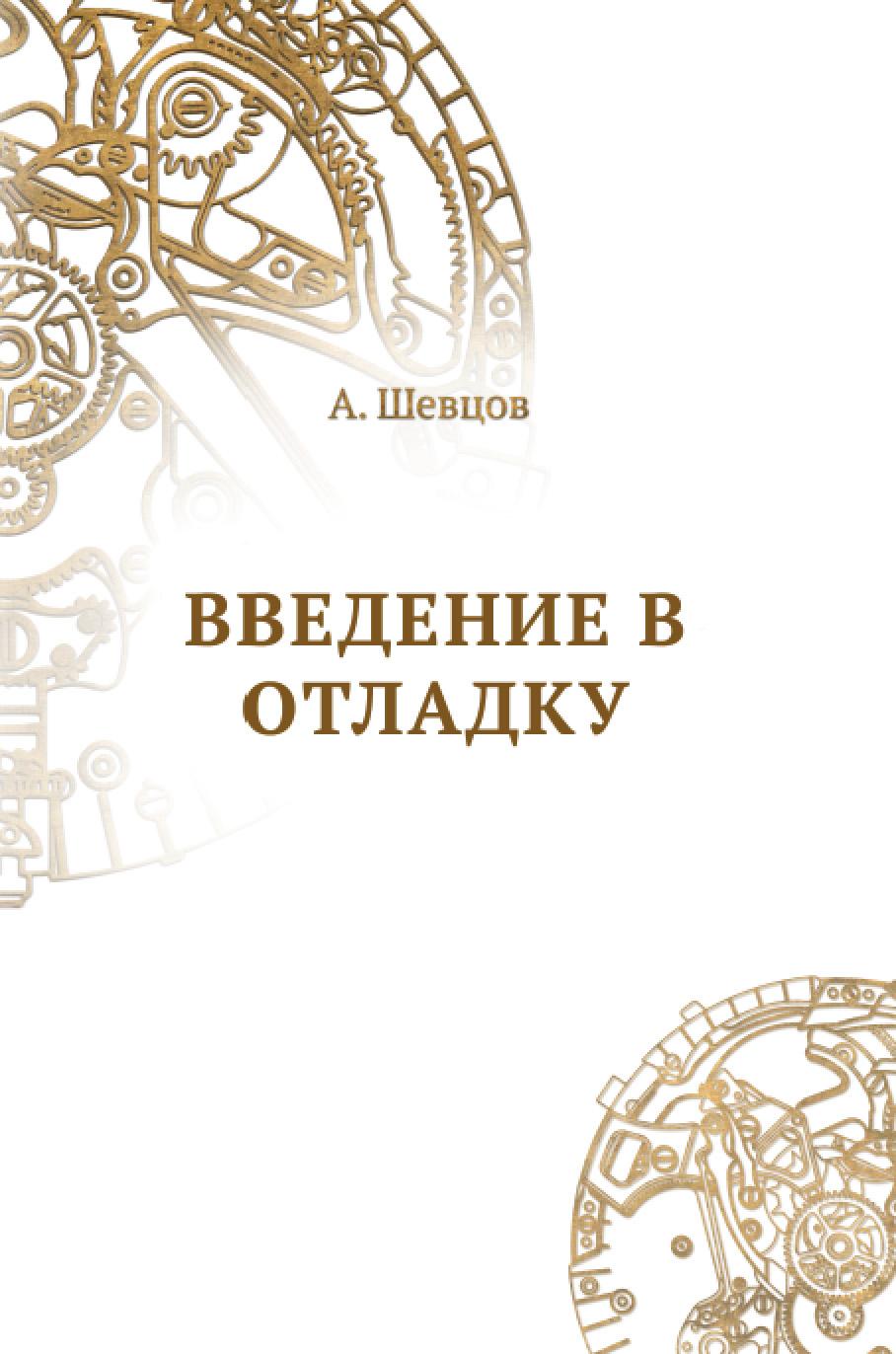 Александр Шевцов (Андреев) Введение в отладку шевцов а прикладная психология сказки хрестоматия