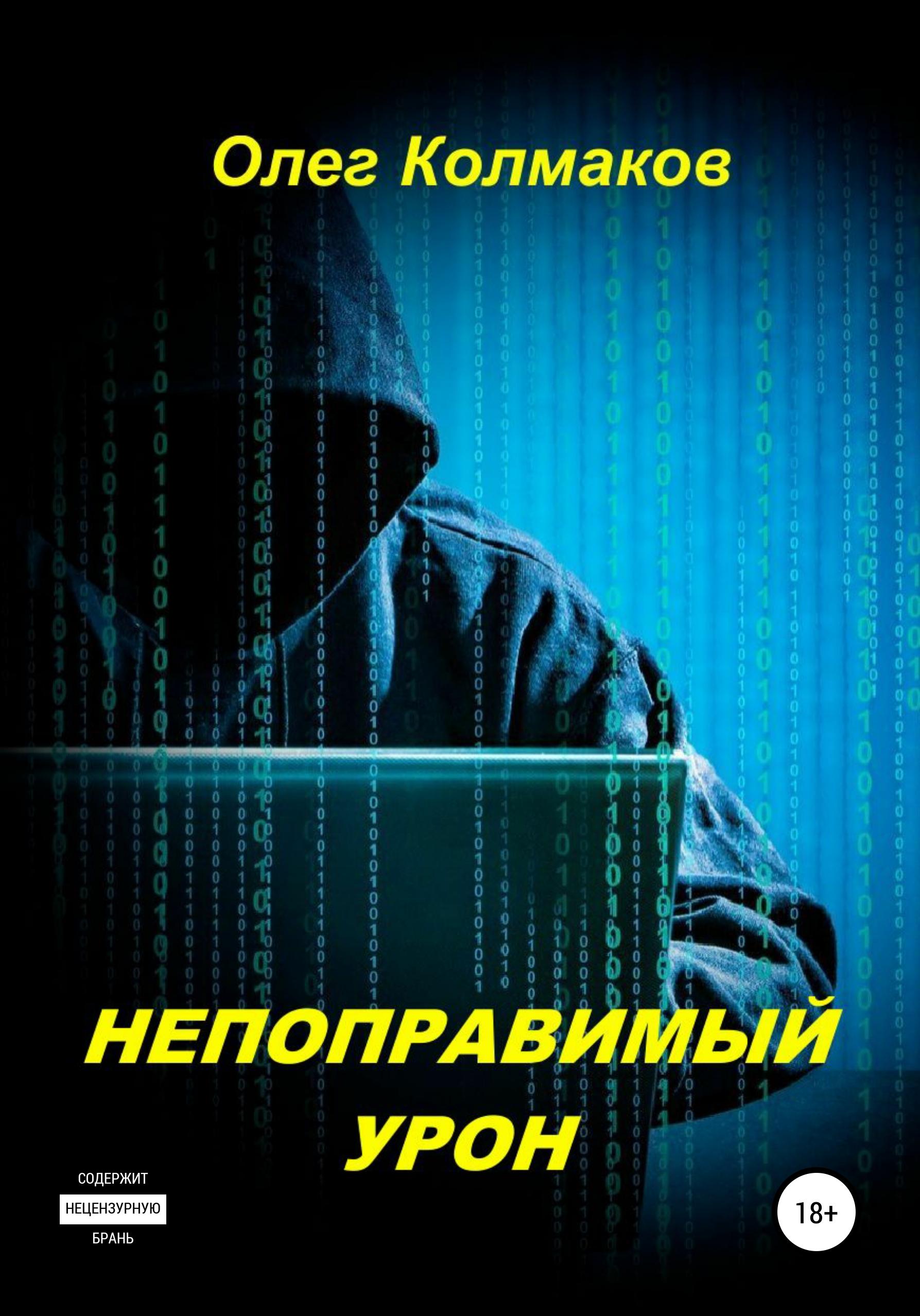 Олег Колмаков Непоправимый урон цена
