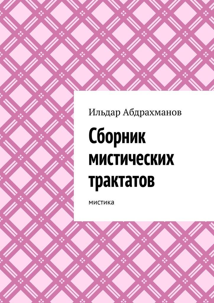 Ильдар Абдрахманов Сборник мистических трактатов. Мистика