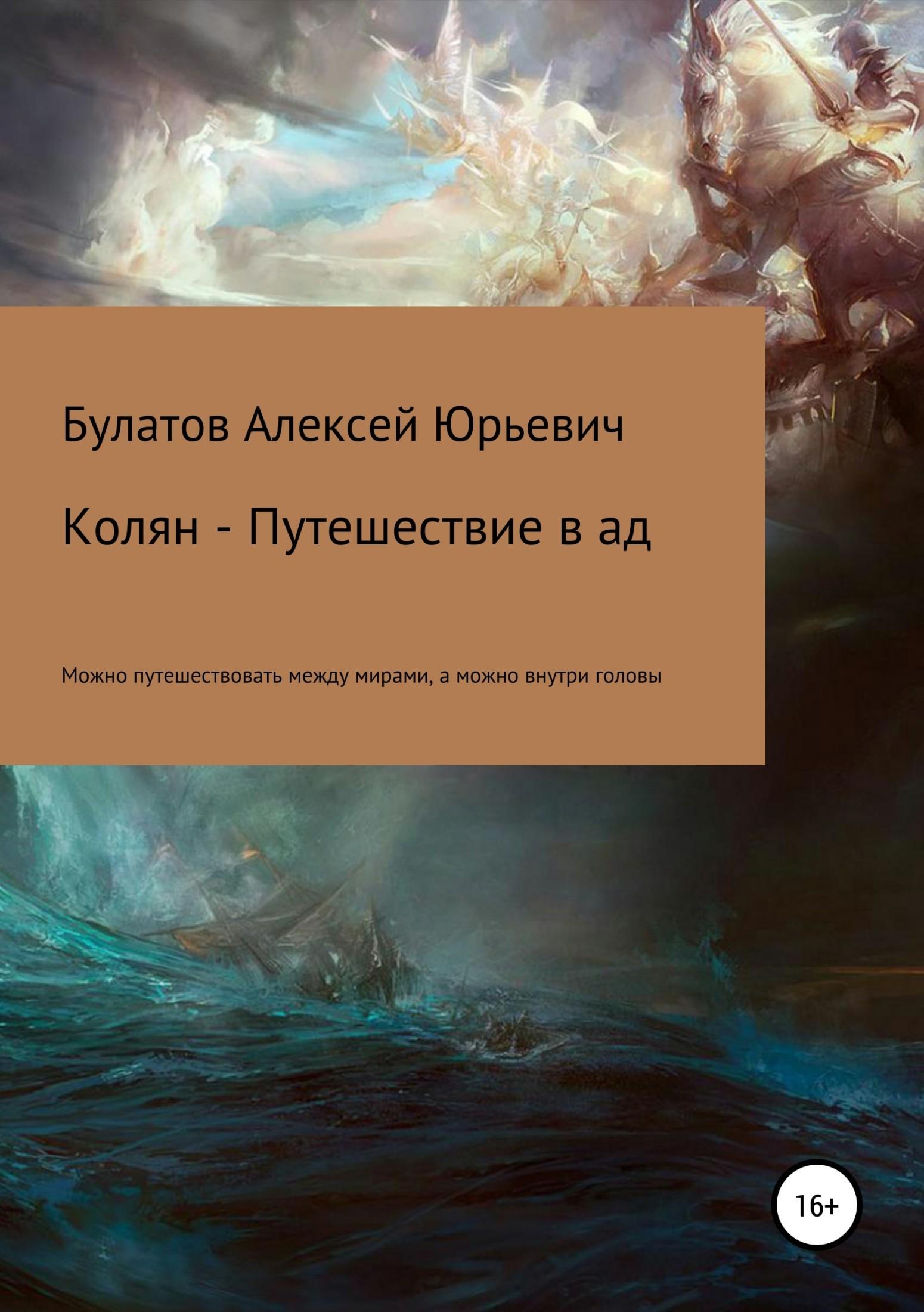 Алексей Юрьевич Булатов Колян – путешествие в ад колян 86