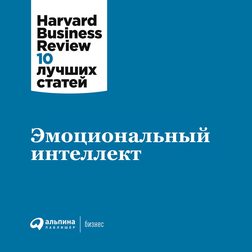 Harvard Business Review (HBR) Эмоциональный интеллект