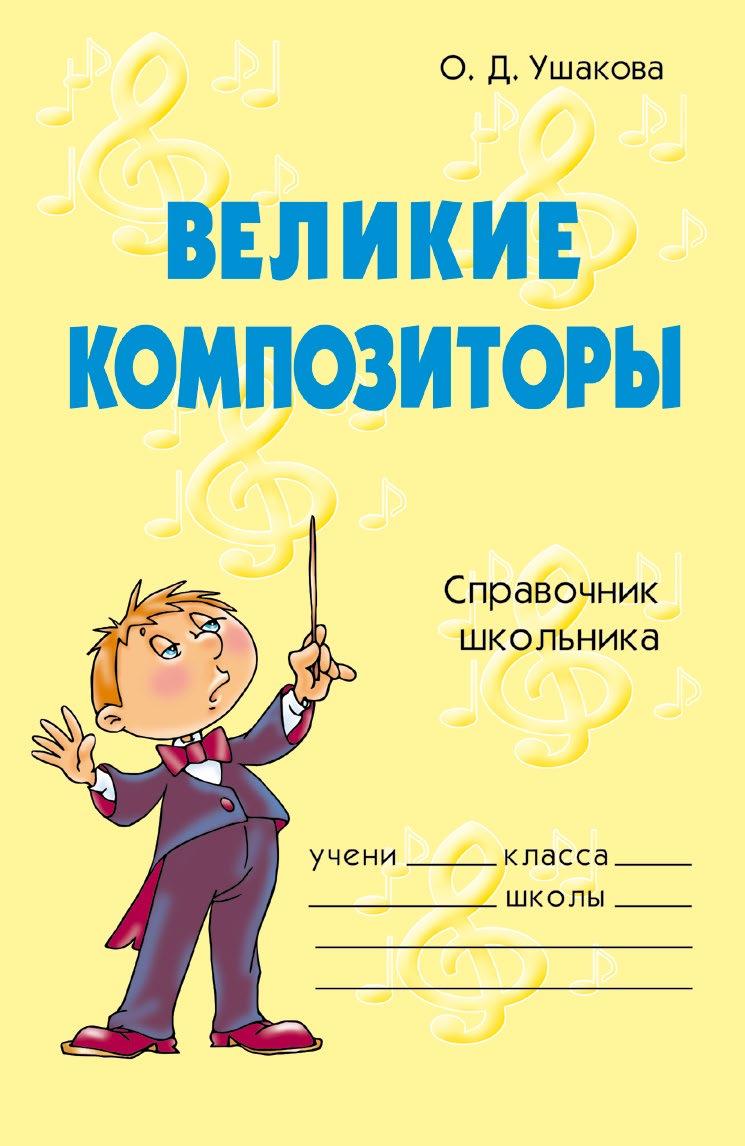 О. Д. Ушакова Великие композиторы