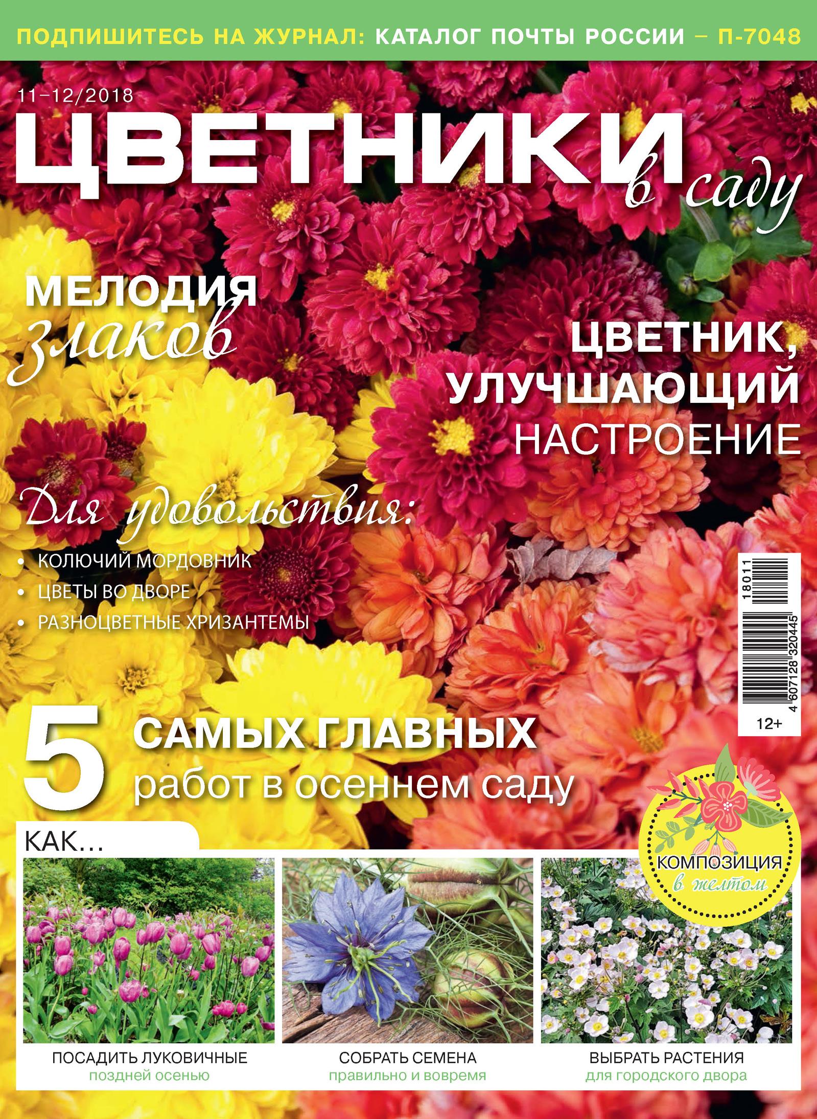 цена на Отсутствует Цветники в саду №11-12/2018