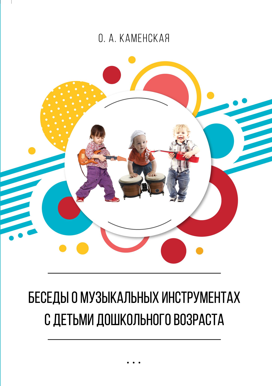 цены О. А. Каменская Беседы о музыкальных инструментах с детьми дошкольного возраста. Из опыта работы