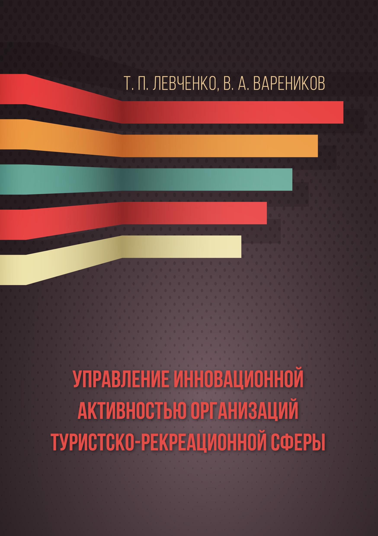 Обложка книги. Автор - Татьяна Левченко