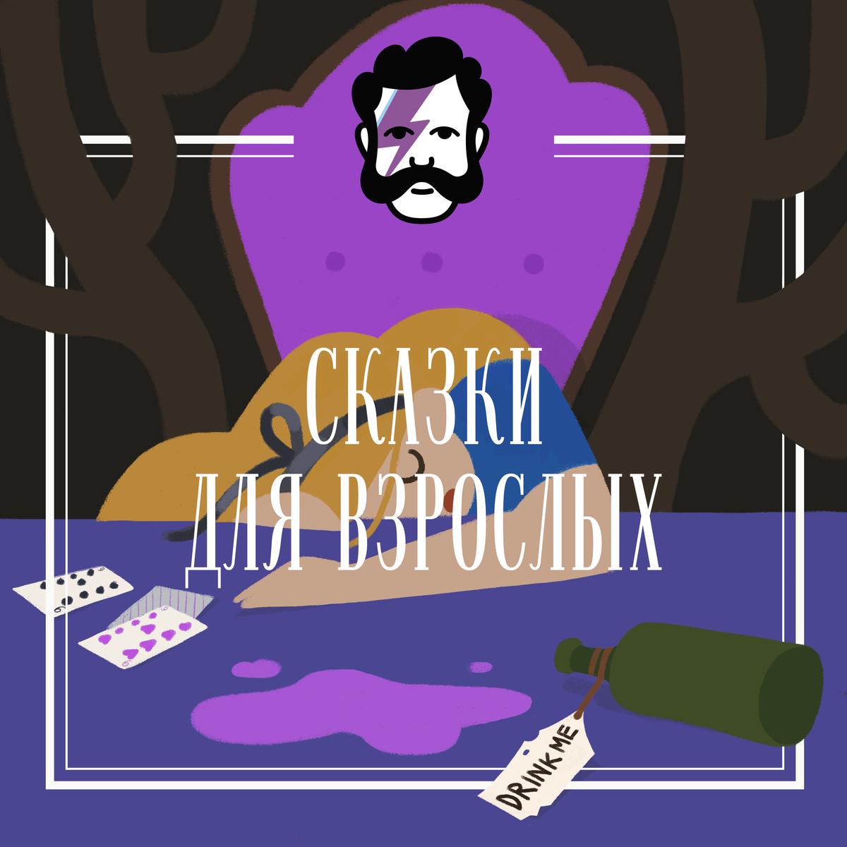 Творческий коллектив «Глаголев FM» Сказки для взрослых. Воскрешение жареных петухов
