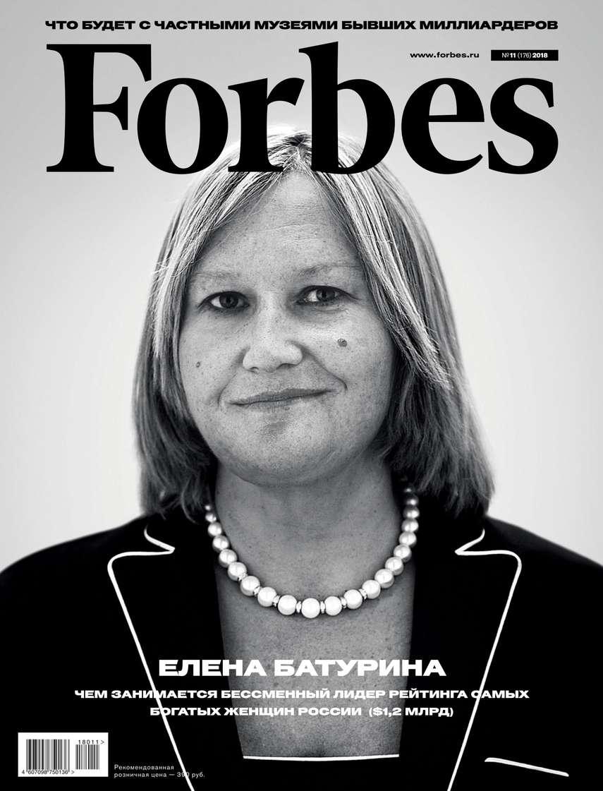 купить Редакция журнала Forbes Forbes 11-2018 недорого