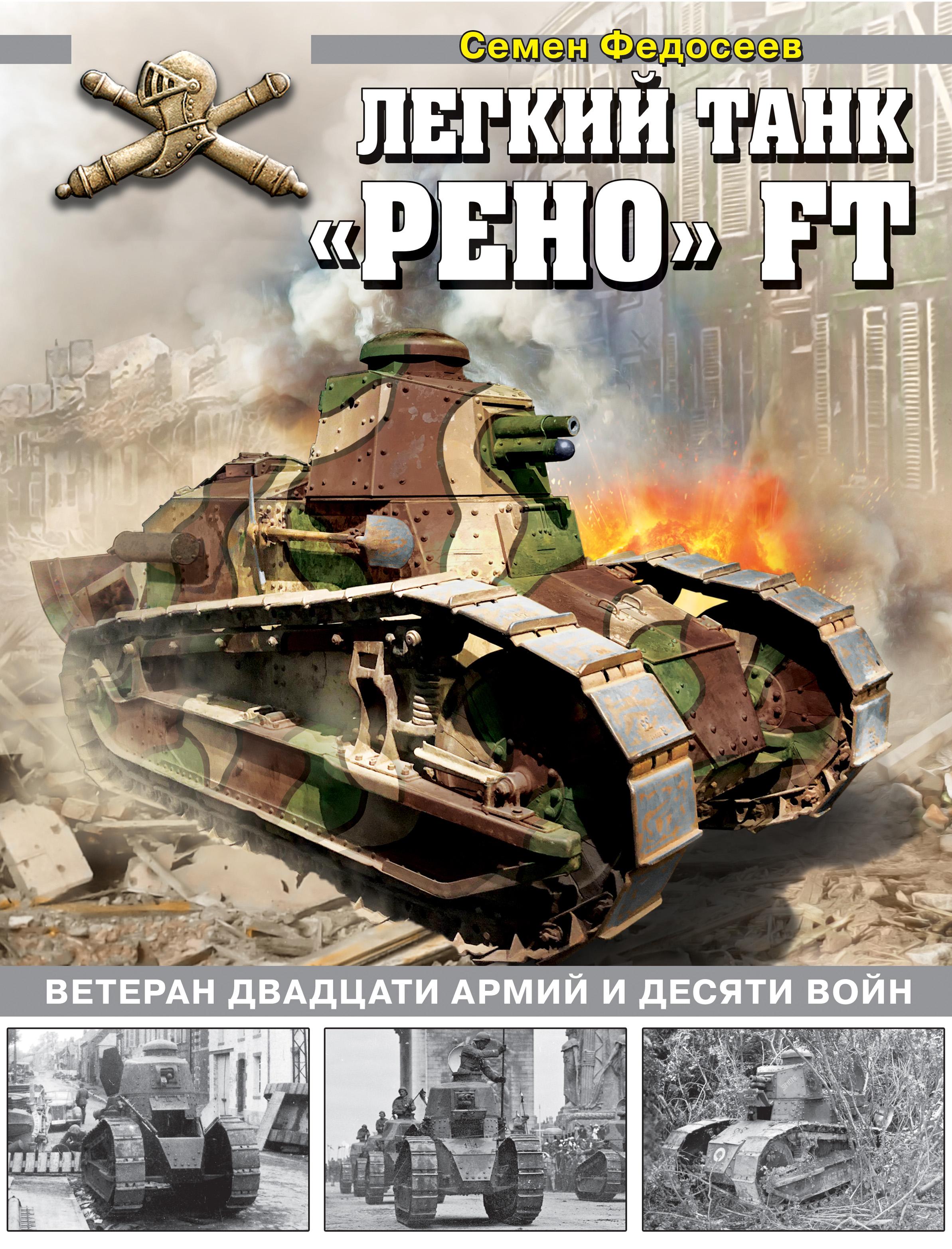 Семен Федосеев Легкий танк «Рено» FT. Ветеран двадцати армий и десяти войн аида рено белиберда библия неофита или как уместить начало внуле