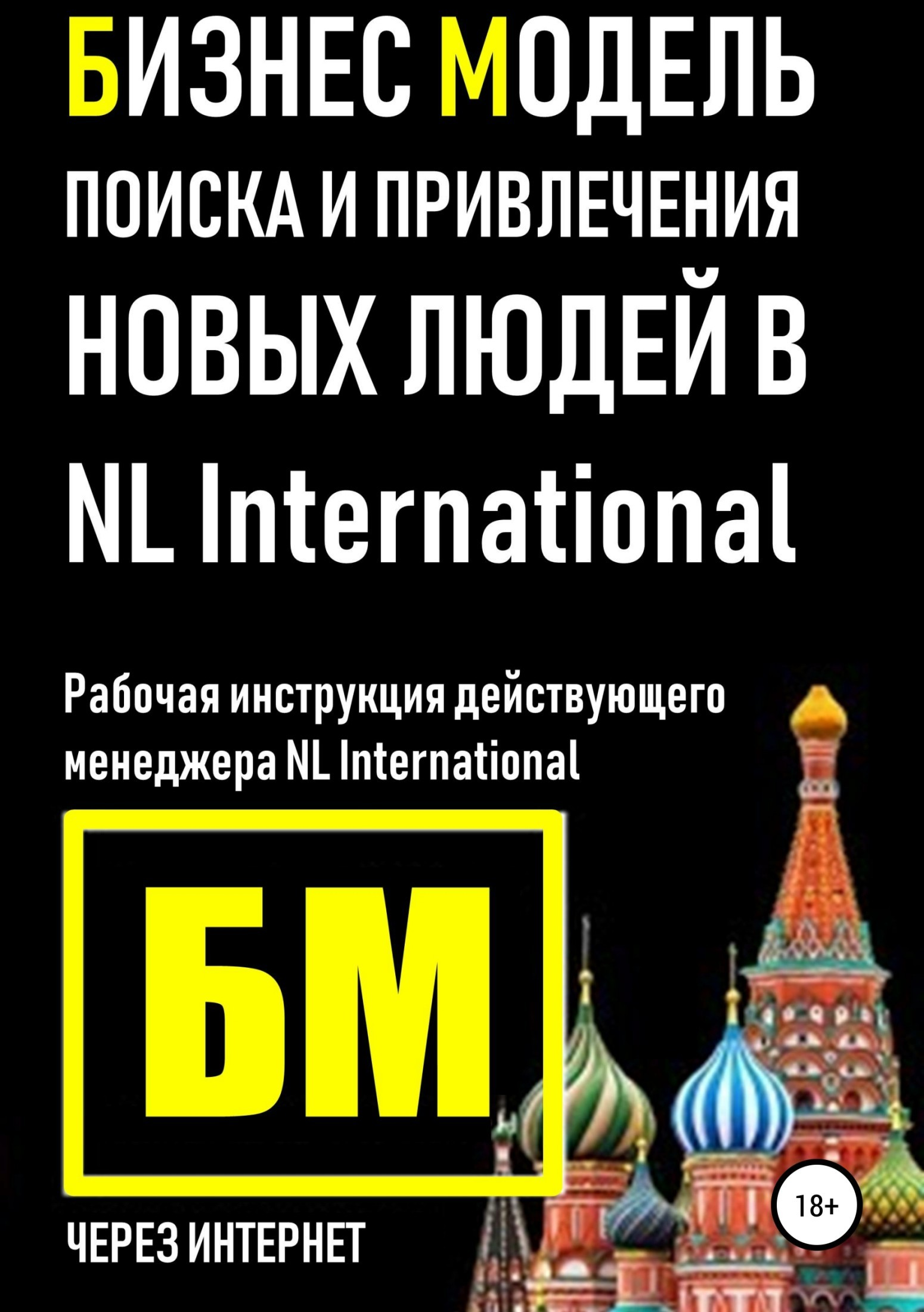 Обложка книги Бизнес Модель поиска и привлечения людей в NL International