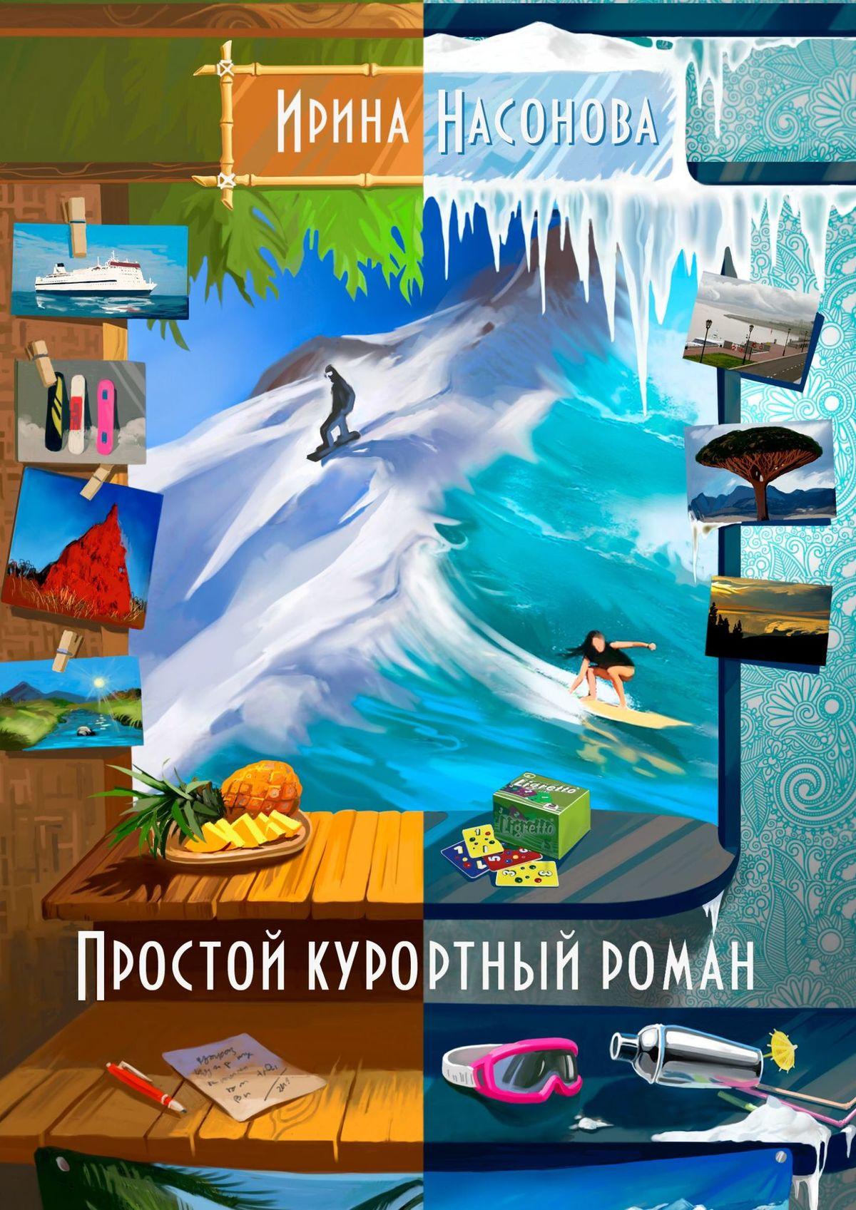 Ирина Насонова Простой курортный роман кеннел с на острие ножа роман