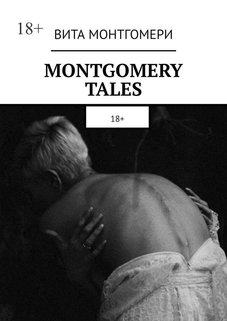 Вита Монтгомери MONTGOMERY TALES. 18+ уэс монтгомери wes montgomery bumpin lp