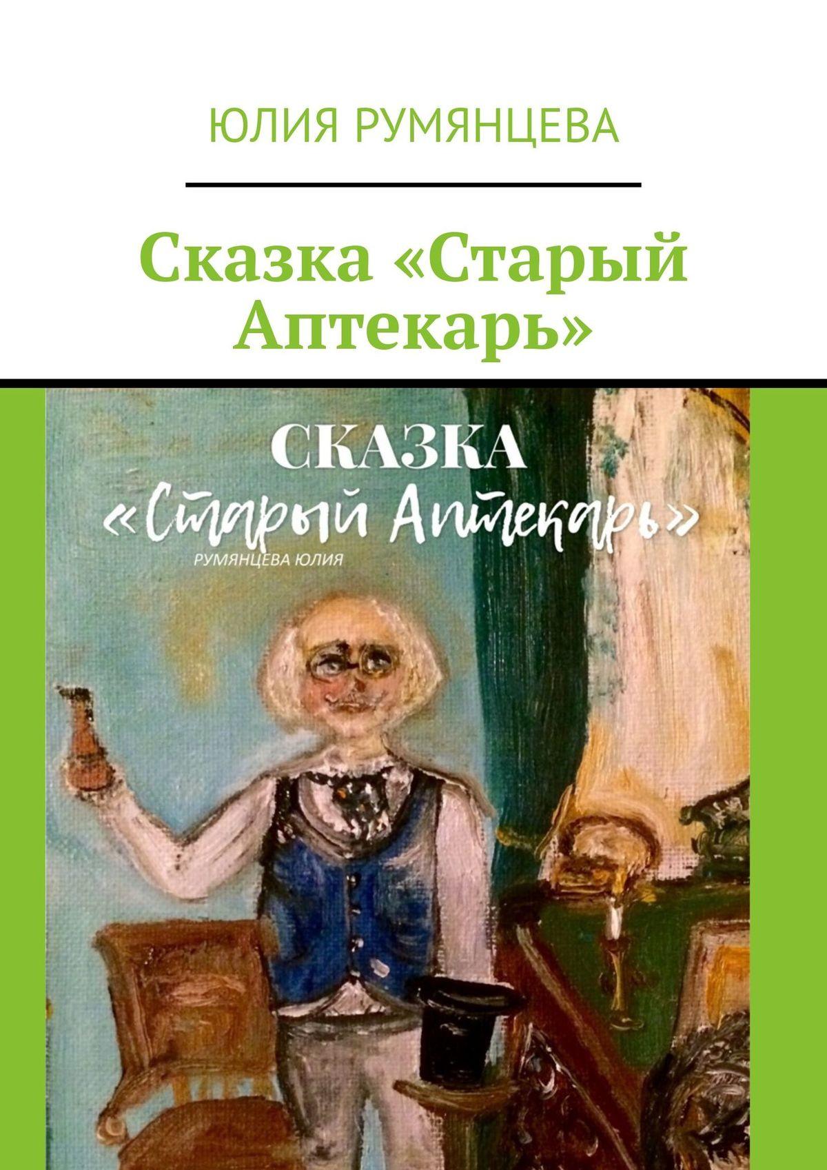 Юлия Геннадьевна Румянцева Сказка «Старый Аптекарь» аптекарь