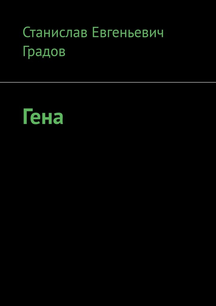 Станислав Евгеньевич Градов Гена нижнее бельё