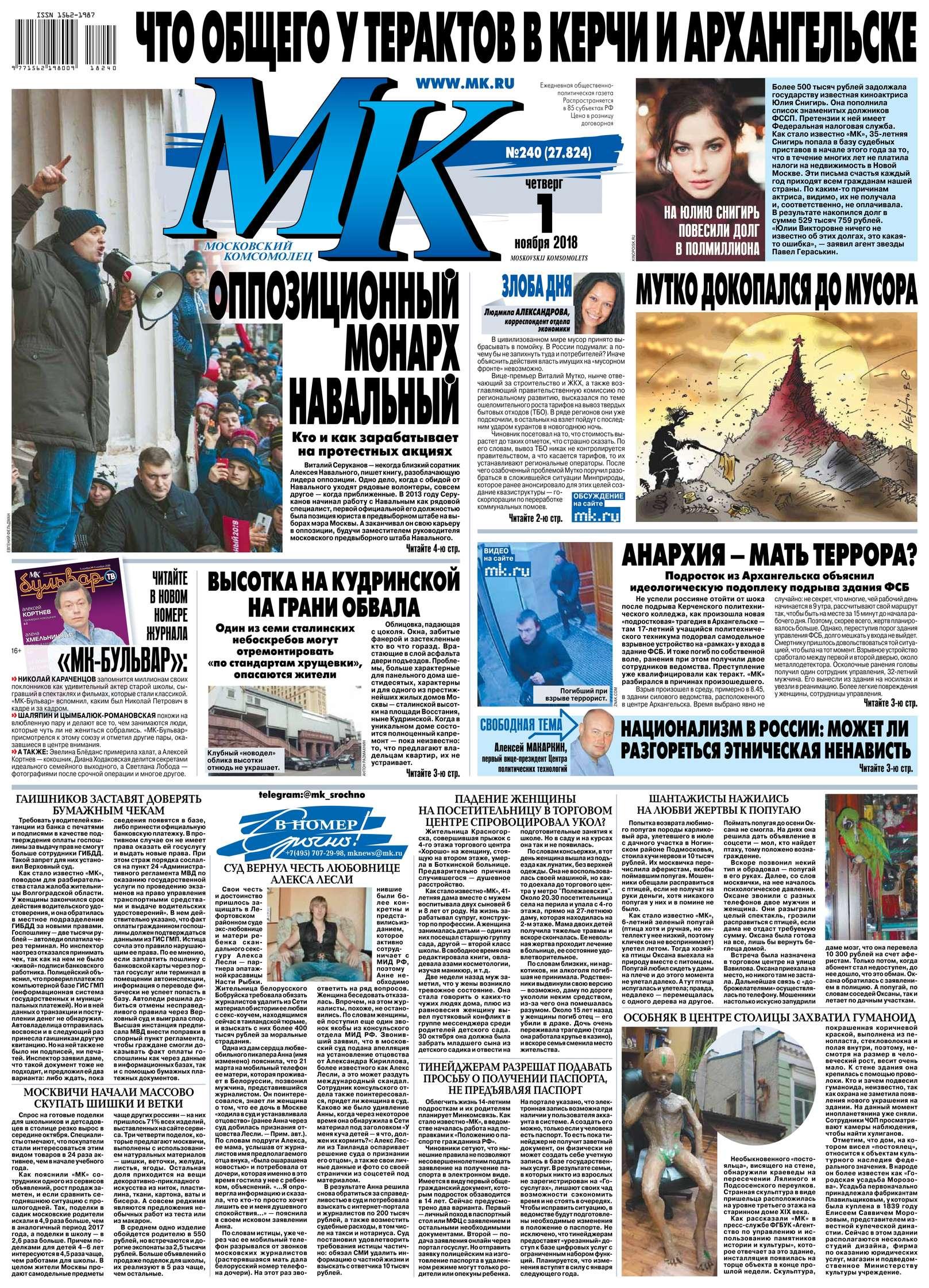 Редакция газеты МК Московский Комсомолец МК Московский Комсомолец 240-2018 цена 2017