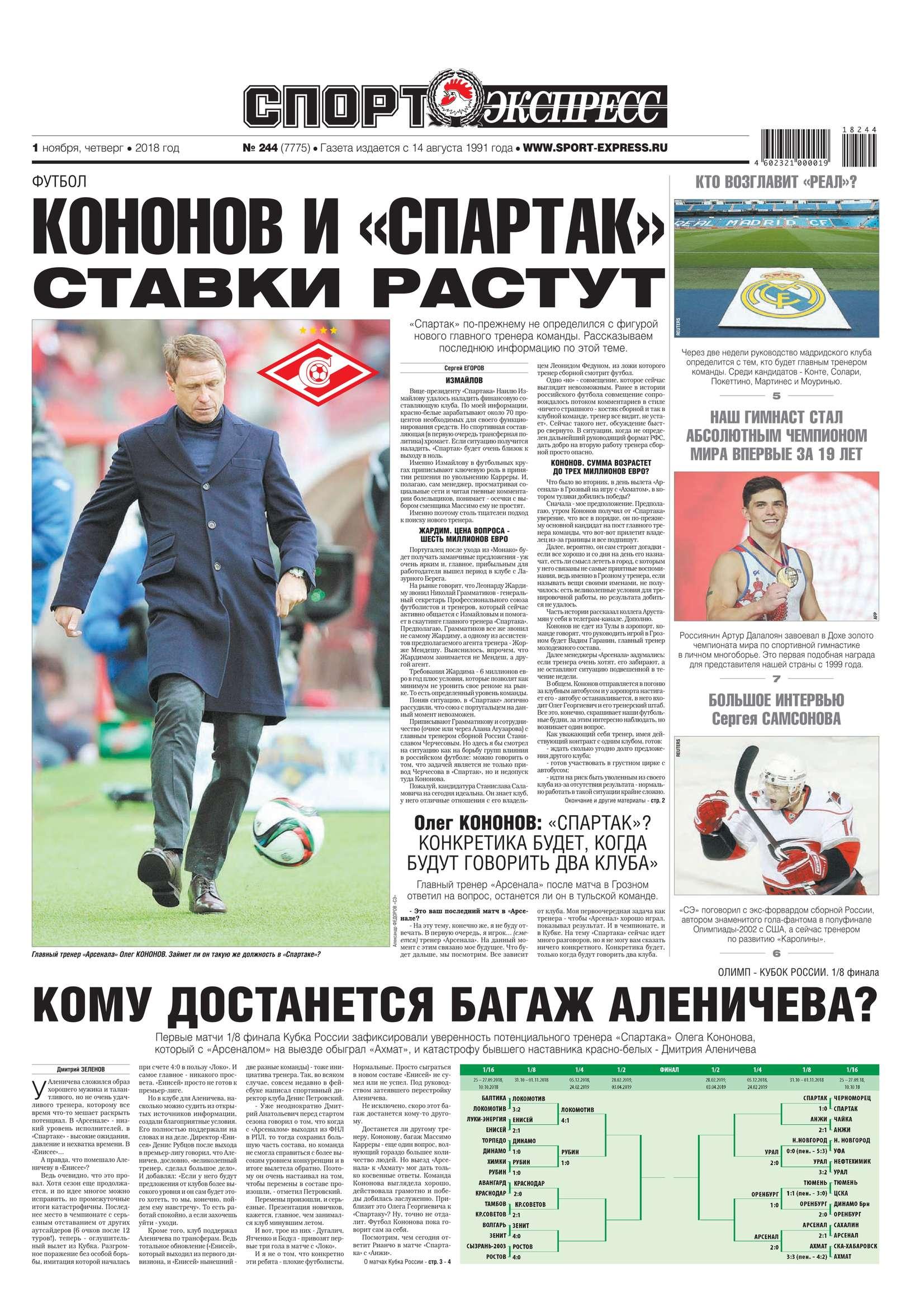 Sport-ekspress 245-2018