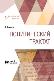 Бенедикт Спиноза Политический трактат цена и фото