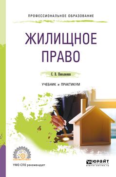 Станислав Вячеславович Николюкин Жилищное право. Учебник и практикум для СПО