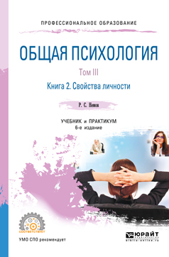 Роберт Семенович Немов Общая психология в 3 т. Том III в 2 кн. Книга 2. Свойства личности 6-е изд., пер. и доп. Учебник и практикум для СПО р с немов общая психология в 3 х т том i введение в психологию 6 е изд учебник для бакалавров
