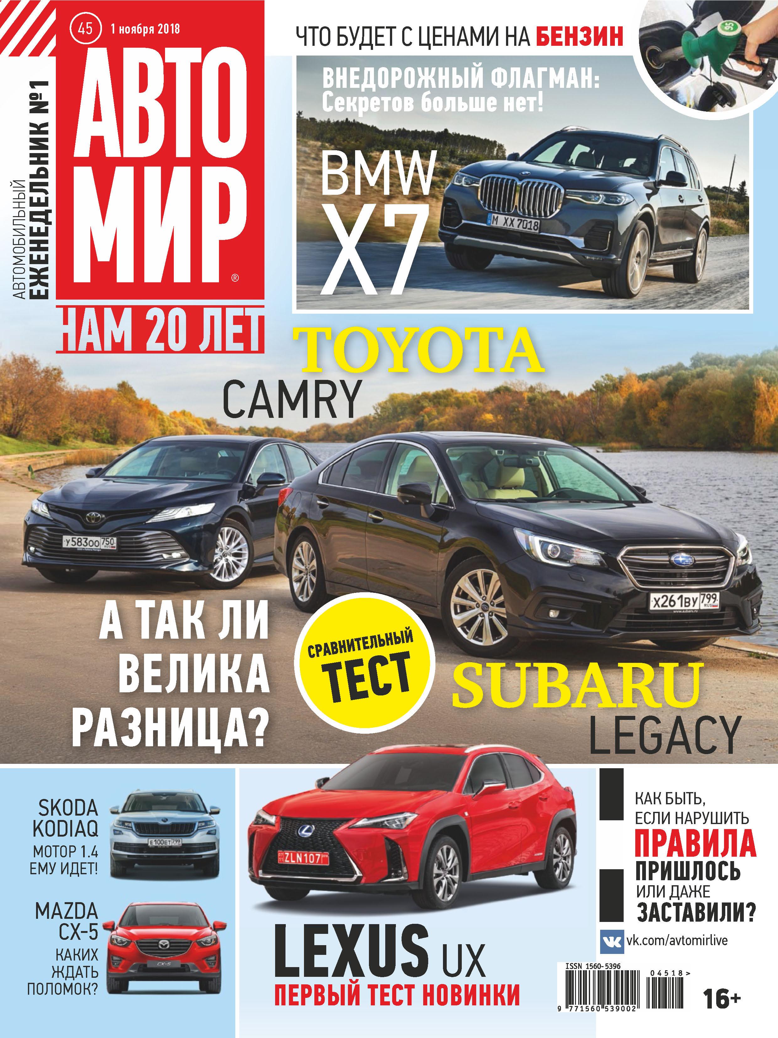 Отсутствует АвтоМир №45/2018 отсутствует автомир 45 2018