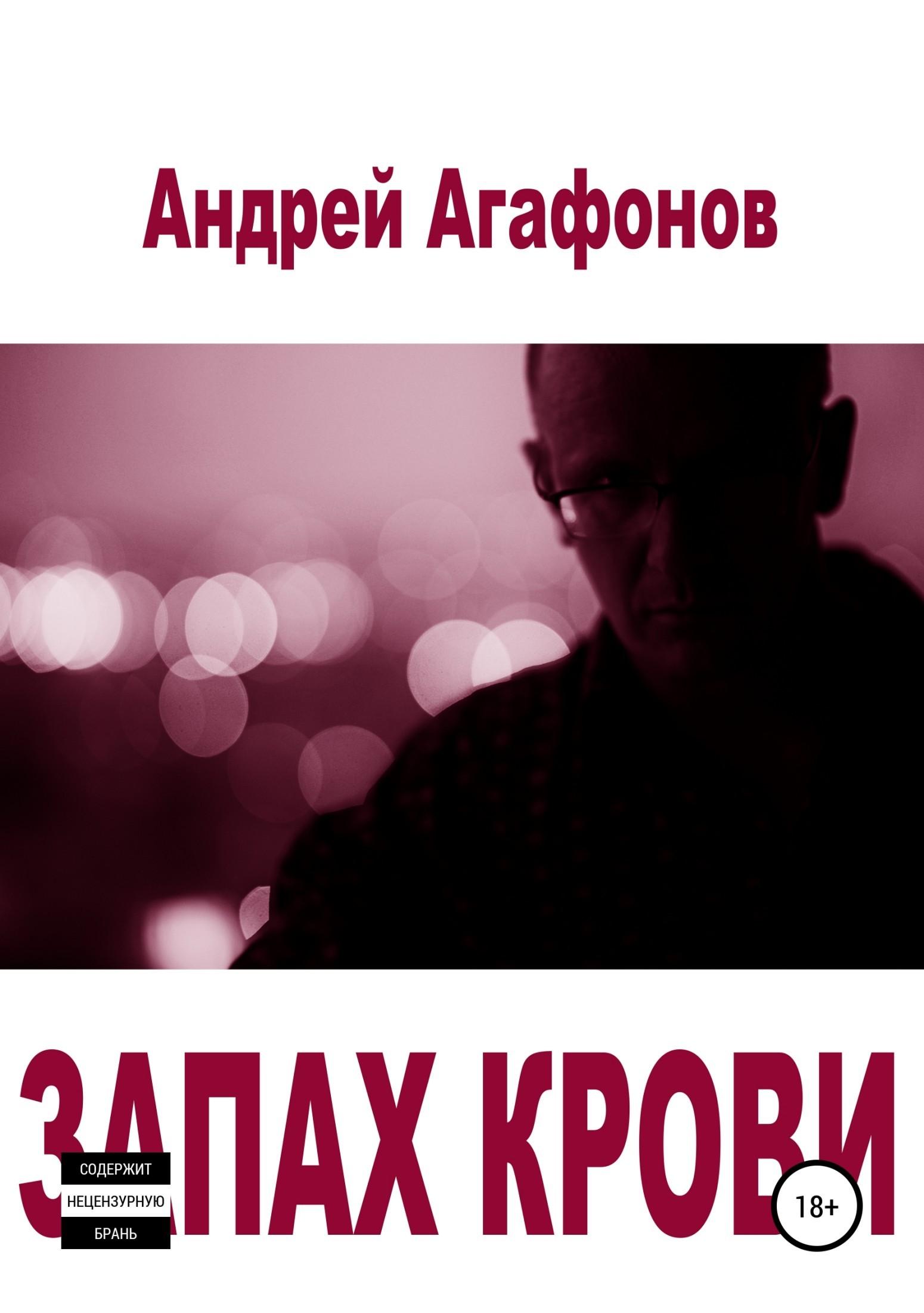 Андрей Юрьевич Агафонов Запах крови