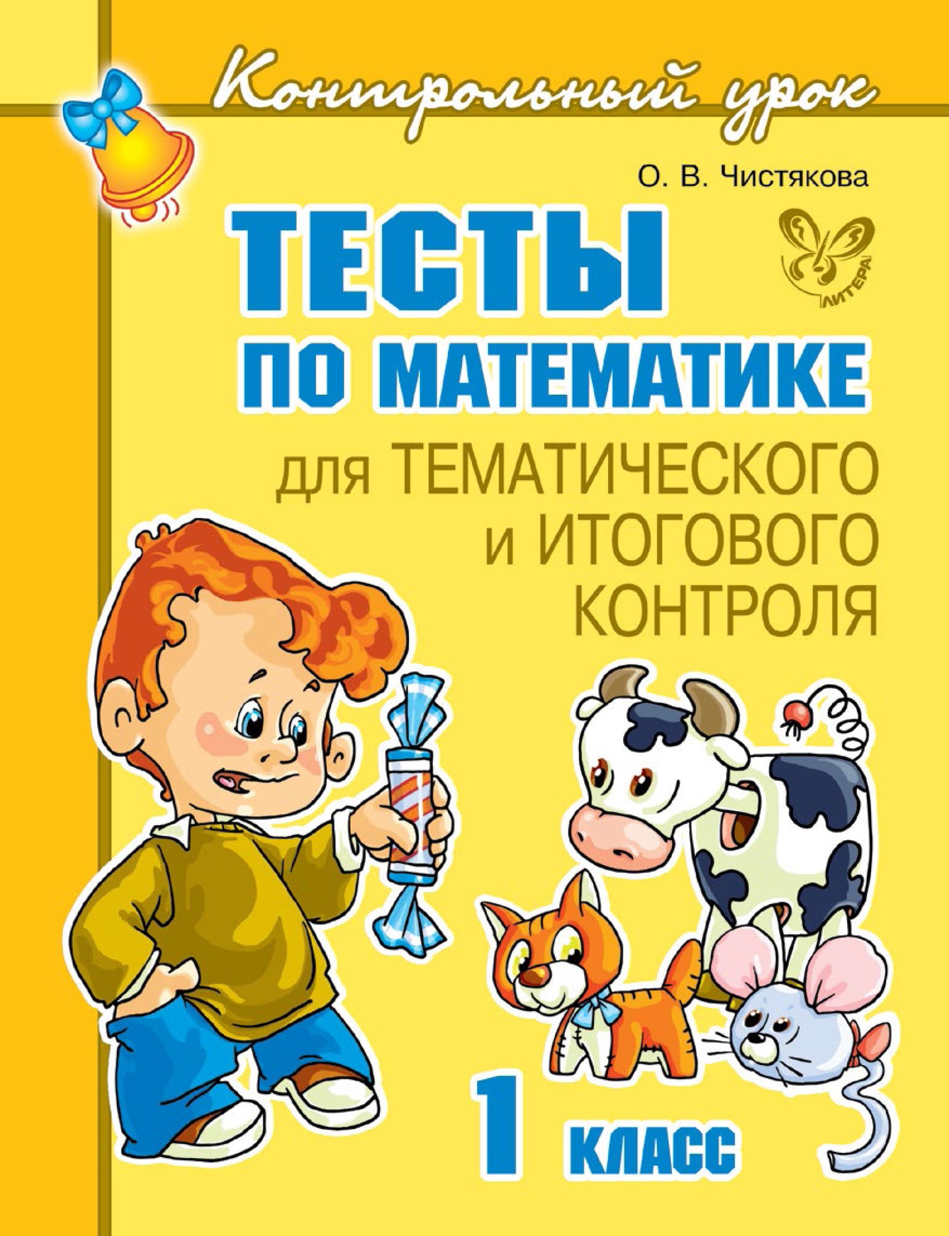 О. В. Чистякова Тесты по математике для тематического и итогового контроля. 1 класс